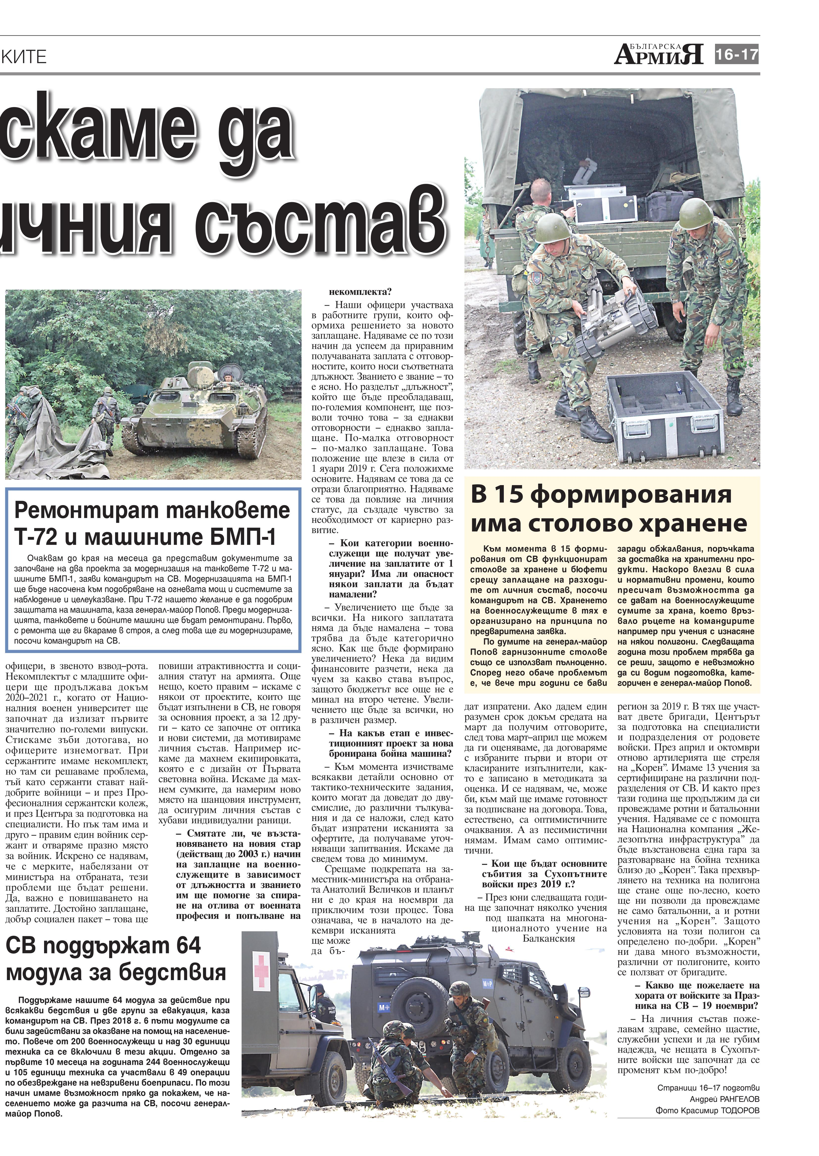 https://armymedia.bg/wp-content/uploads/2015/06/17.page1_-73.jpg