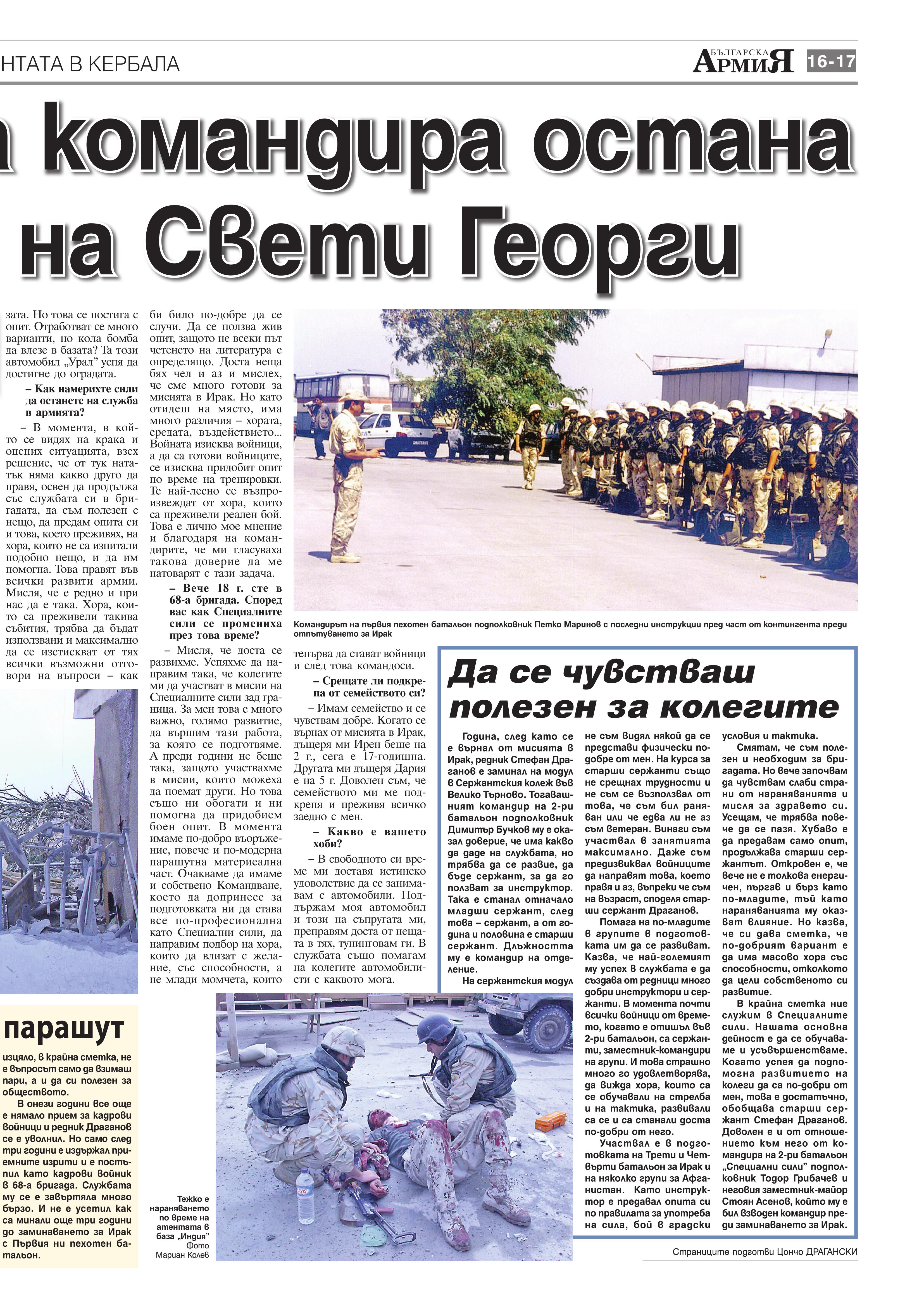 https://armymedia.bg/wp-content/uploads/2015/06/17.page1_-77.jpg