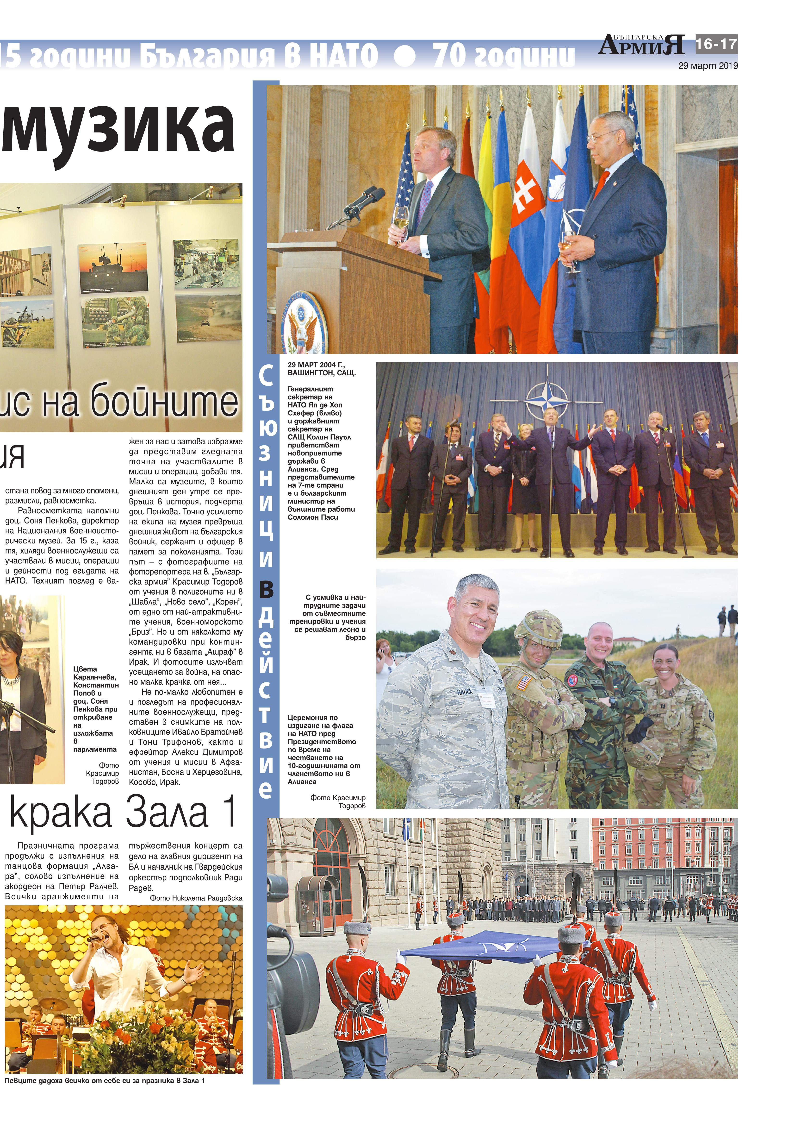 https://armymedia.bg/wp-content/uploads/2015/06/17.page1_-89.jpg