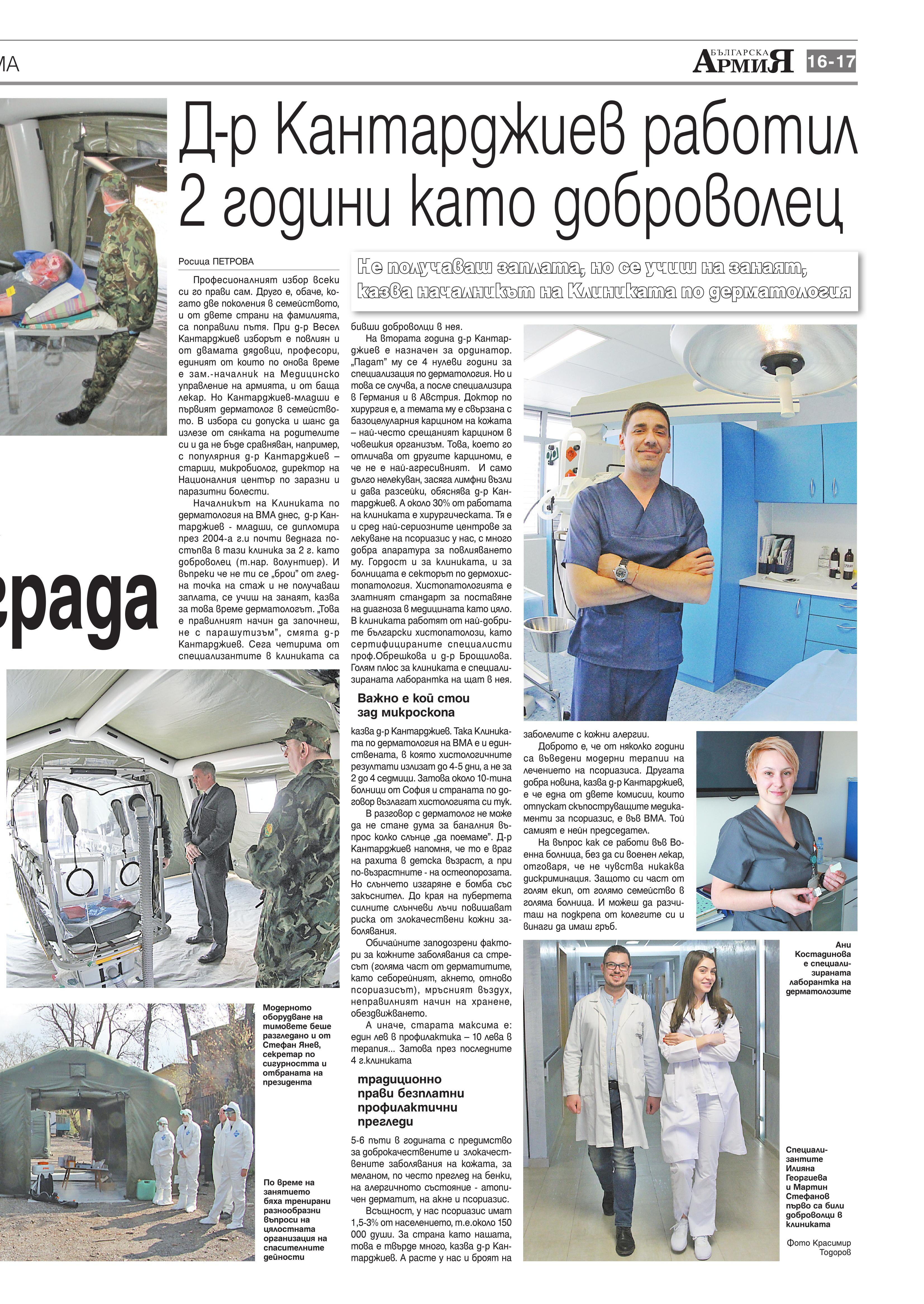 https://armymedia.bg/wp-content/uploads/2015/06/17.page1_-90.jpg