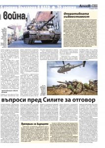 https://armymedia.bg/wp-content/uploads/2015/06/17.page1_-91-213x300.jpg