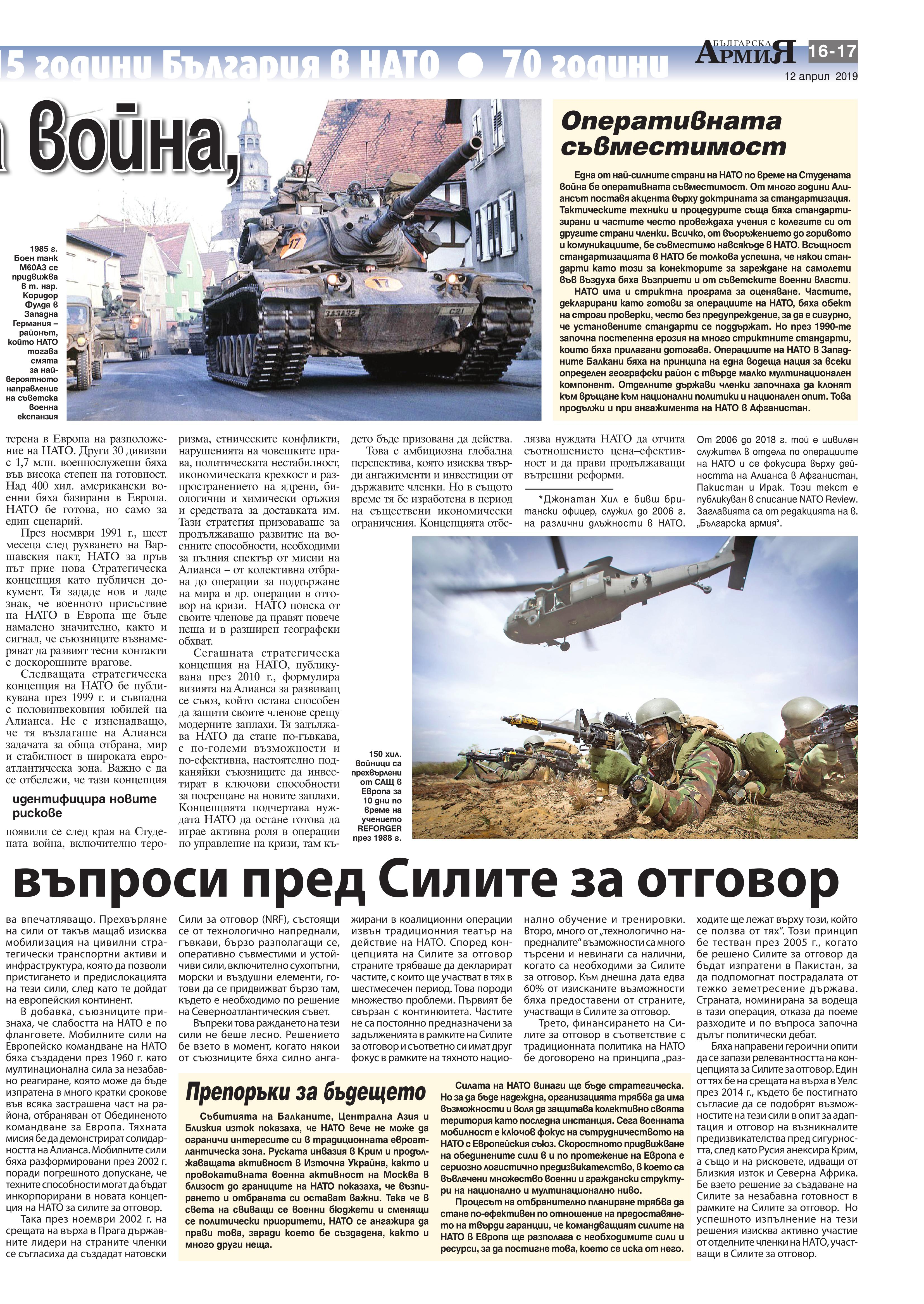 https://armymedia.bg/wp-content/uploads/2015/06/17.page1_-91.jpg