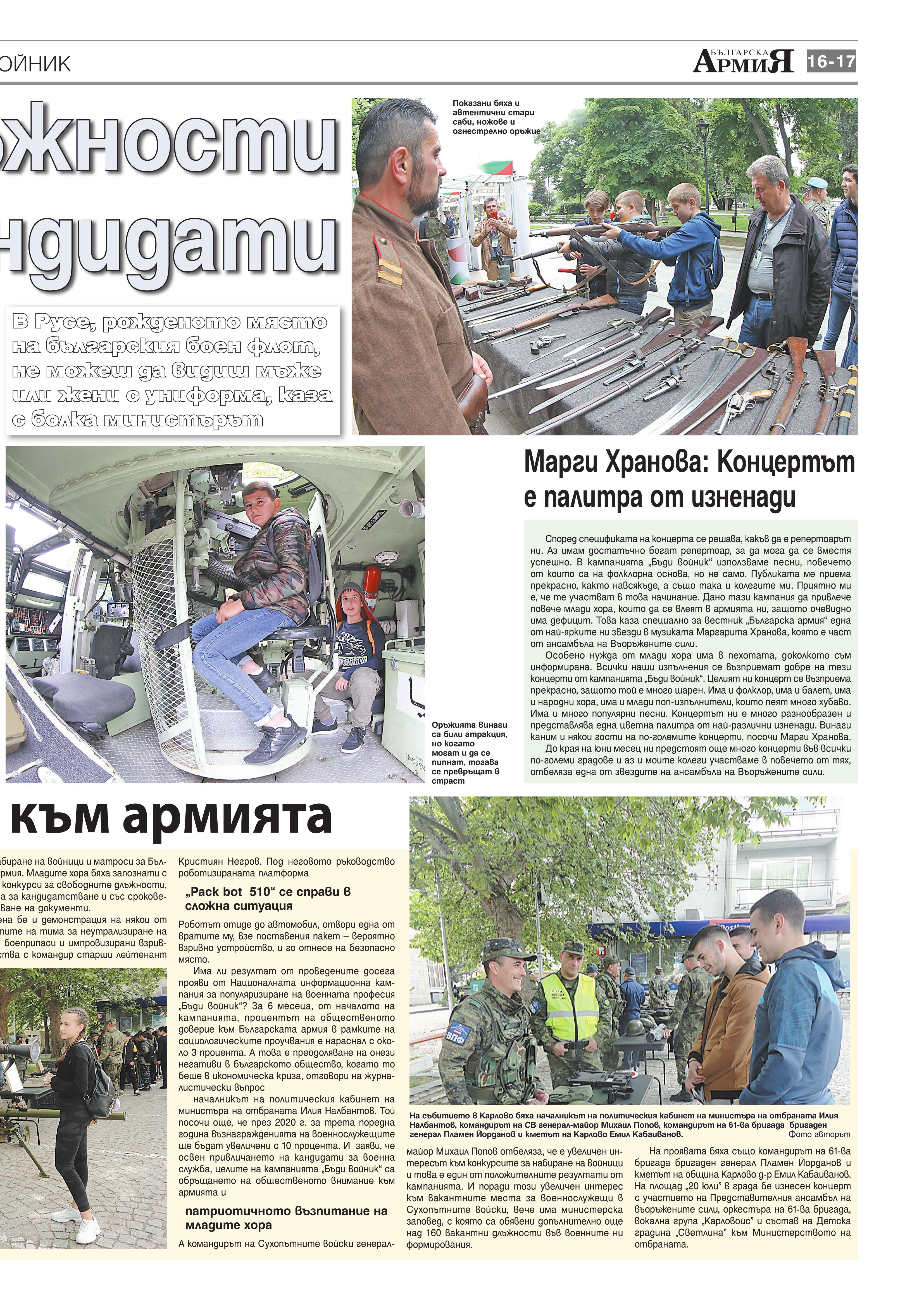 https://armymedia.bg/wp-content/uploads/2015/06/17.page1_-95.jpg