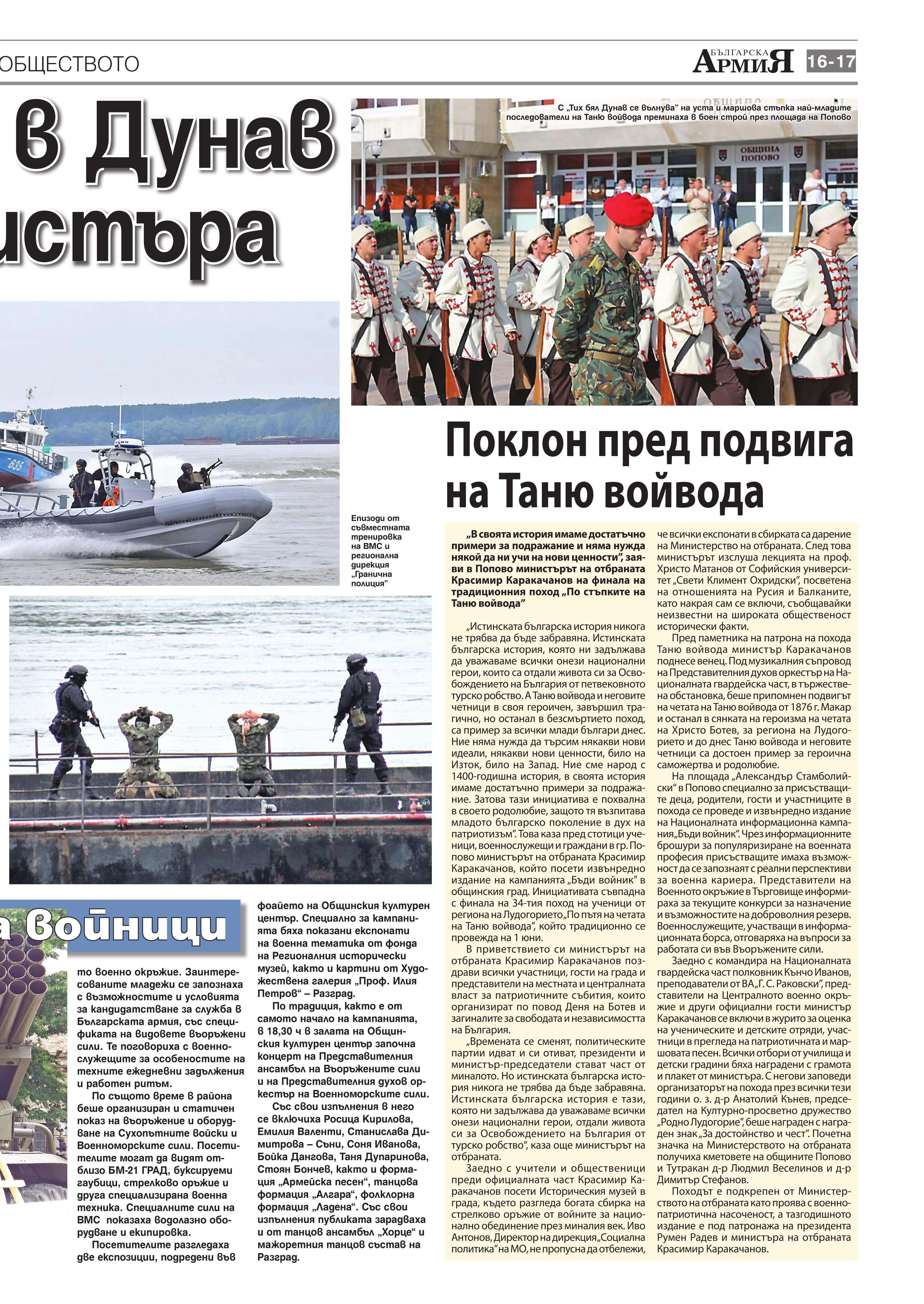 https://armymedia.bg/wp-content/uploads/2015/06/17.page1_-98.jpg