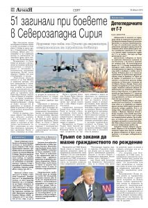 https://armymedia.bg/wp-content/uploads/2015/06/18-31-213x300.jpg