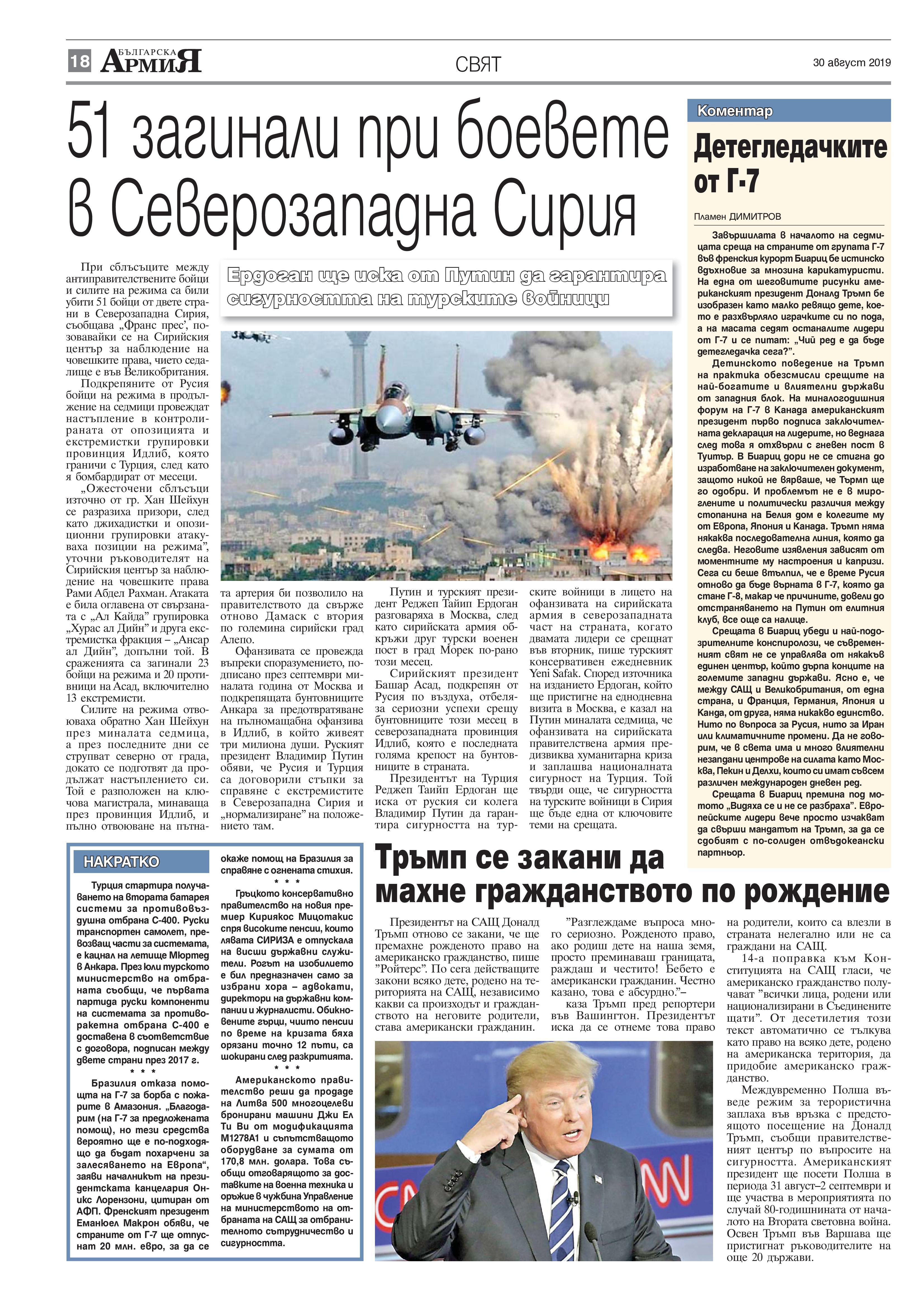 https://armymedia.bg/wp-content/uploads/2015/06/18-31.jpg
