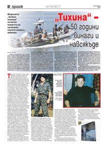 https://armymedia.bg/wp-content/uploads/2015/06/18-44-213x300.jpg