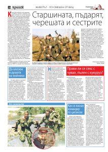 https://armymedia.bg/wp-content/uploads/2015/06/18-54-213x300.jpg