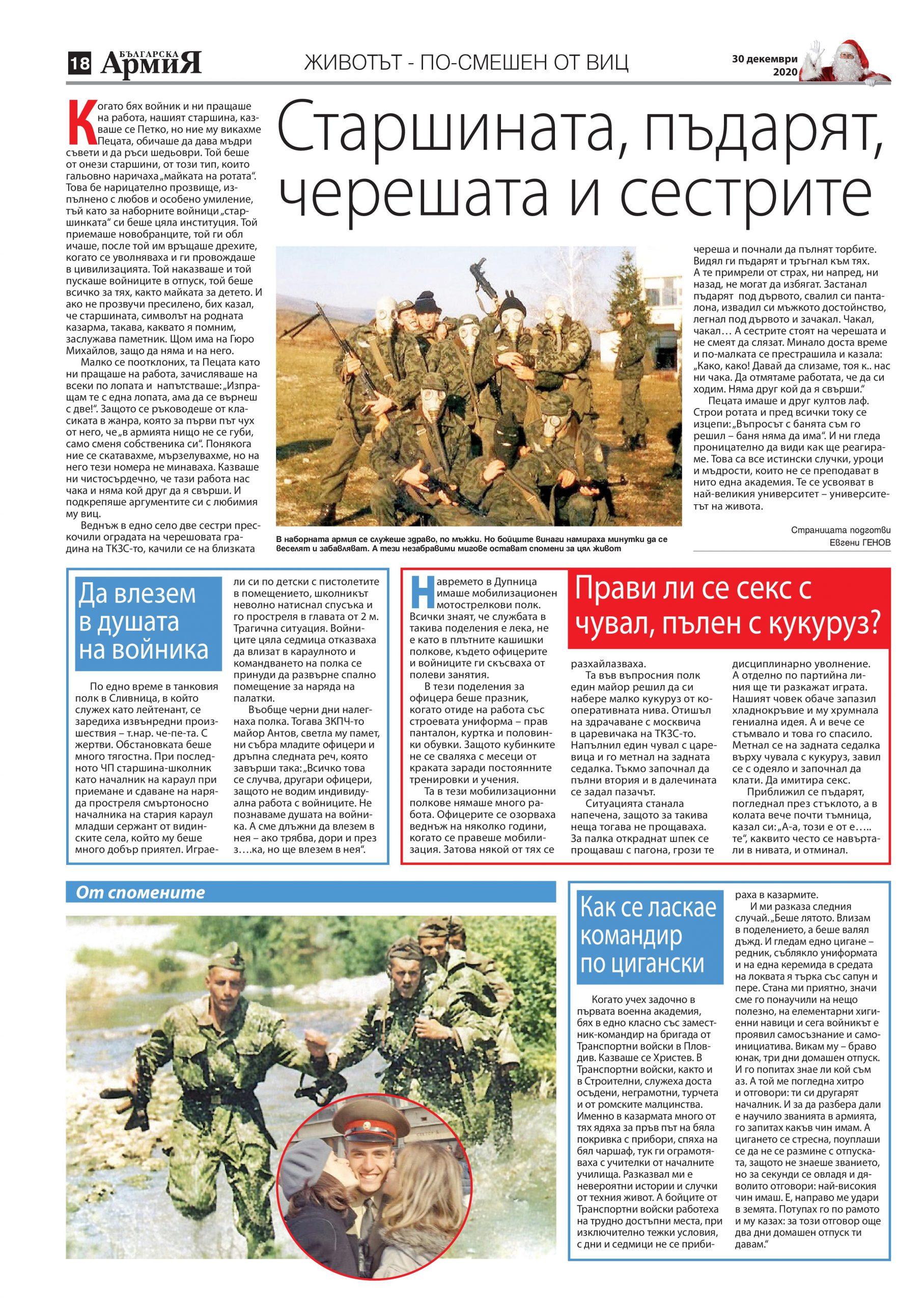 https://armymedia.bg/wp-content/uploads/2015/06/18-54-scaled.jpg