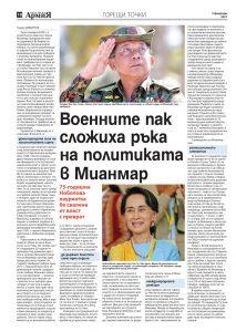 https://armymedia.bg/wp-content/uploads/2015/06/18-59-213x300.jpg
