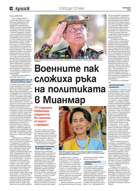 https://armymedia.bg/wp-content/uploads/2015/06/18-59.jpg