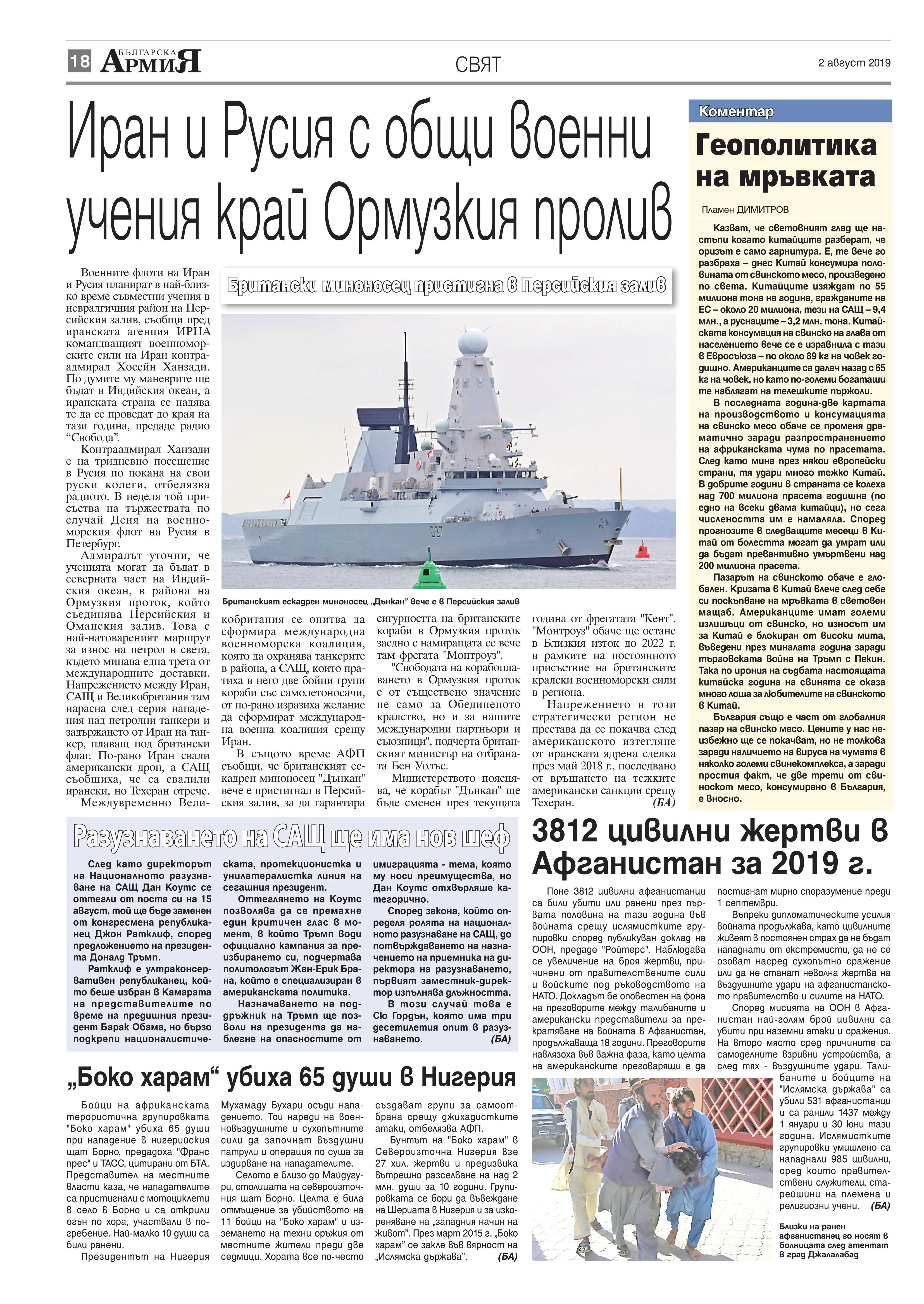 https://armymedia.bg/wp-content/uploads/2015/06/18.page1_-105.jpg