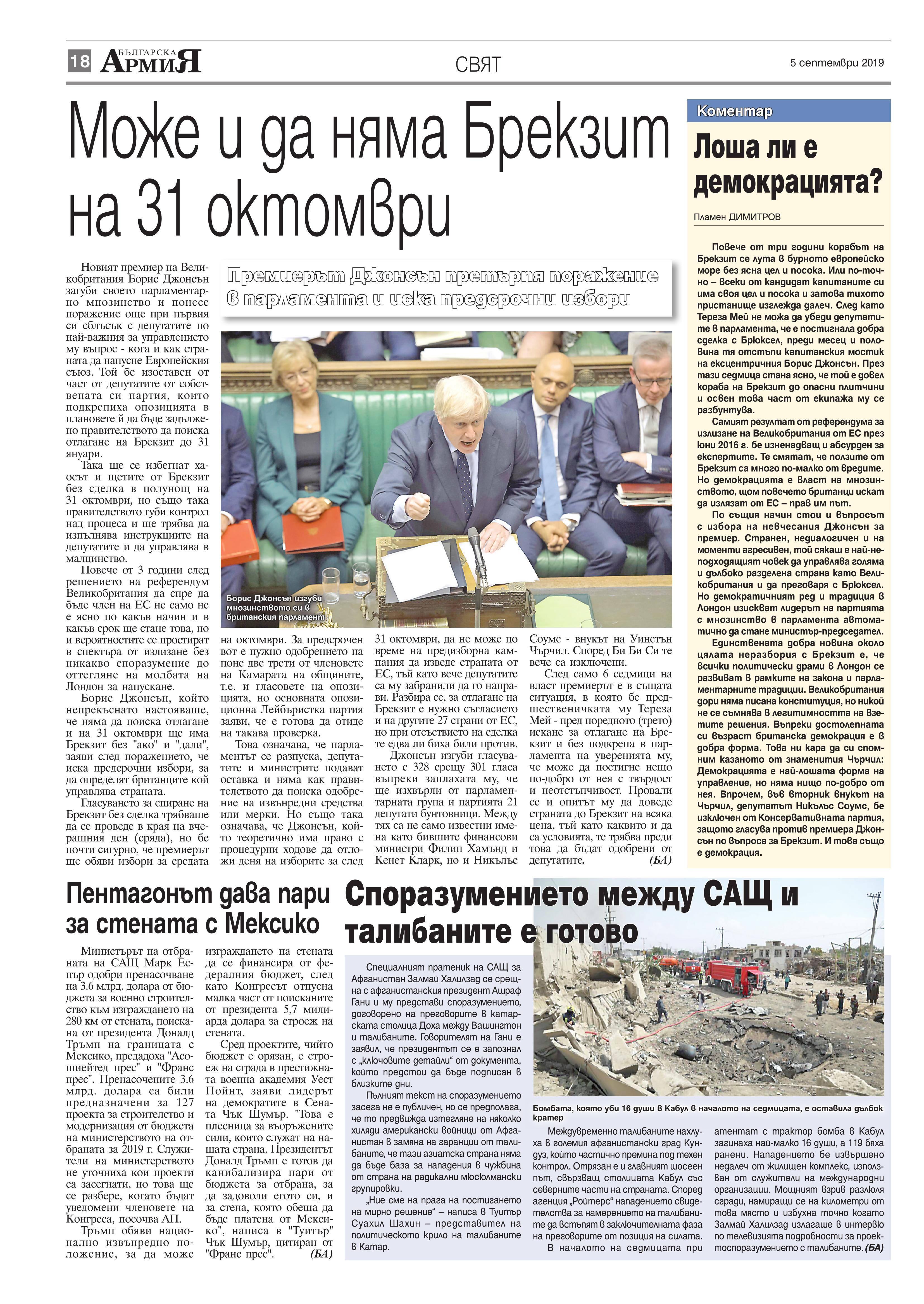 https://armymedia.bg/wp-content/uploads/2015/06/18.page1_-108.jpg