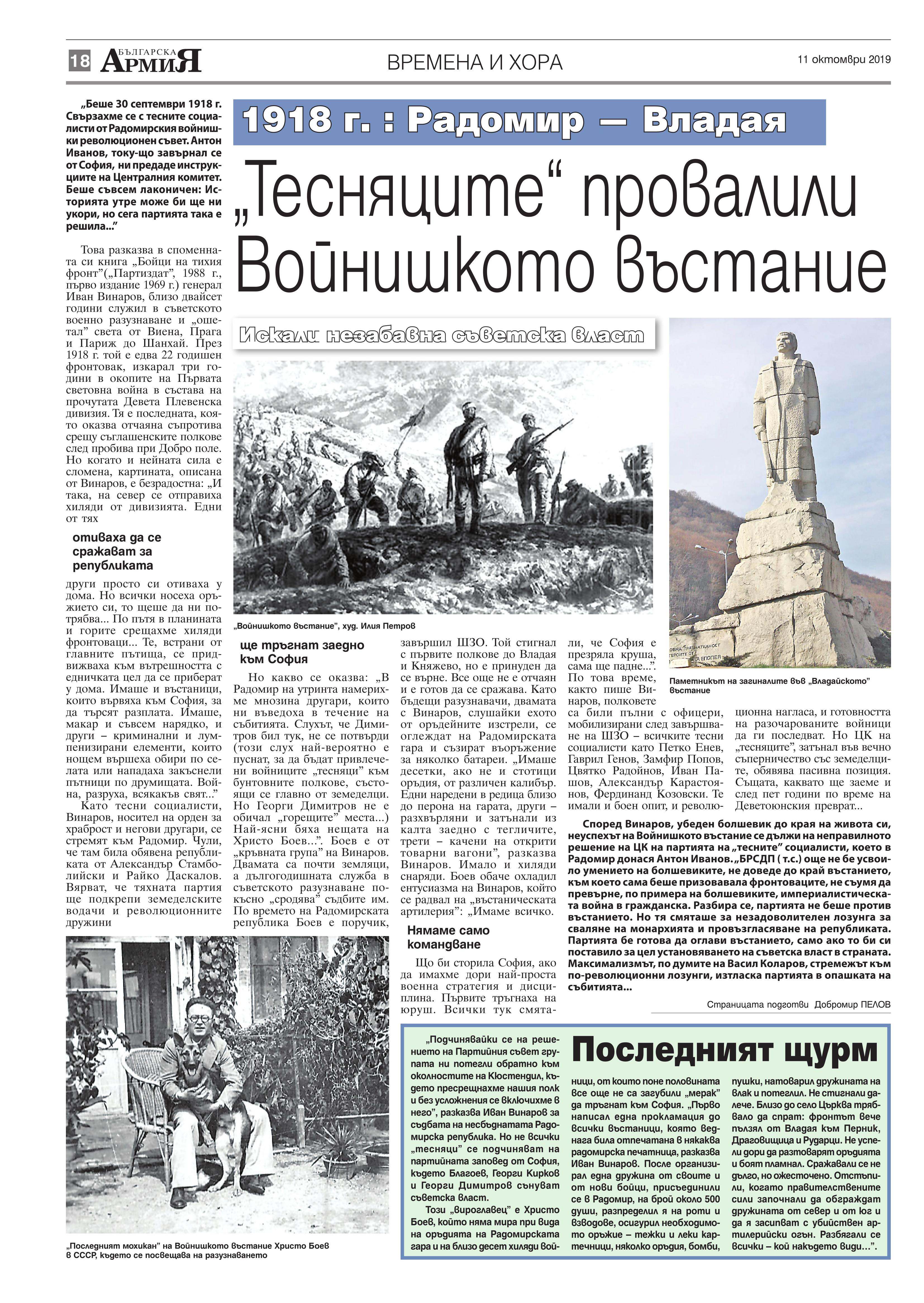 https://armymedia.bg/wp-content/uploads/2015/06/18.page1_-111.jpg