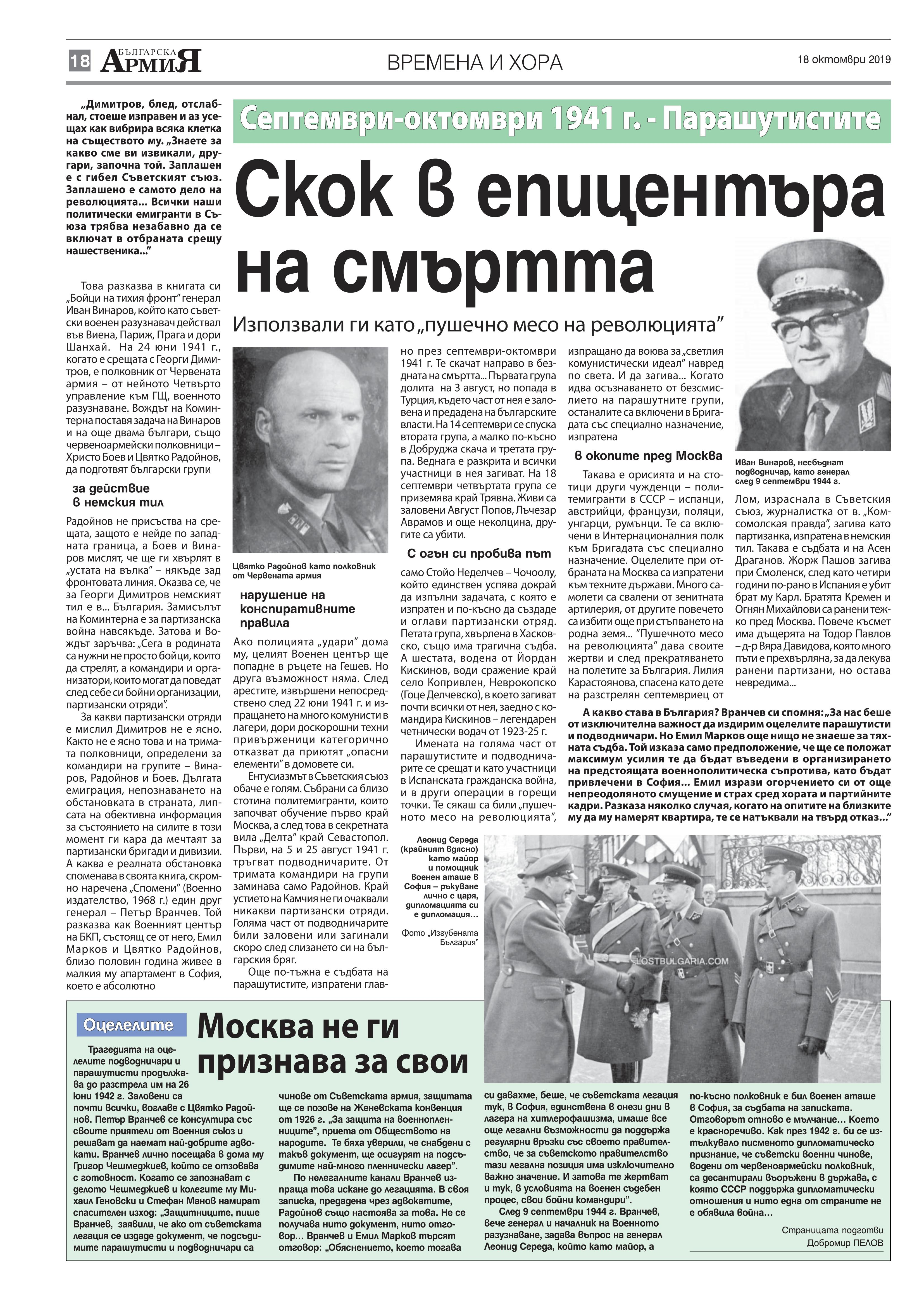 https://armymedia.bg/wp-content/uploads/2015/06/18.page1_-112.jpg