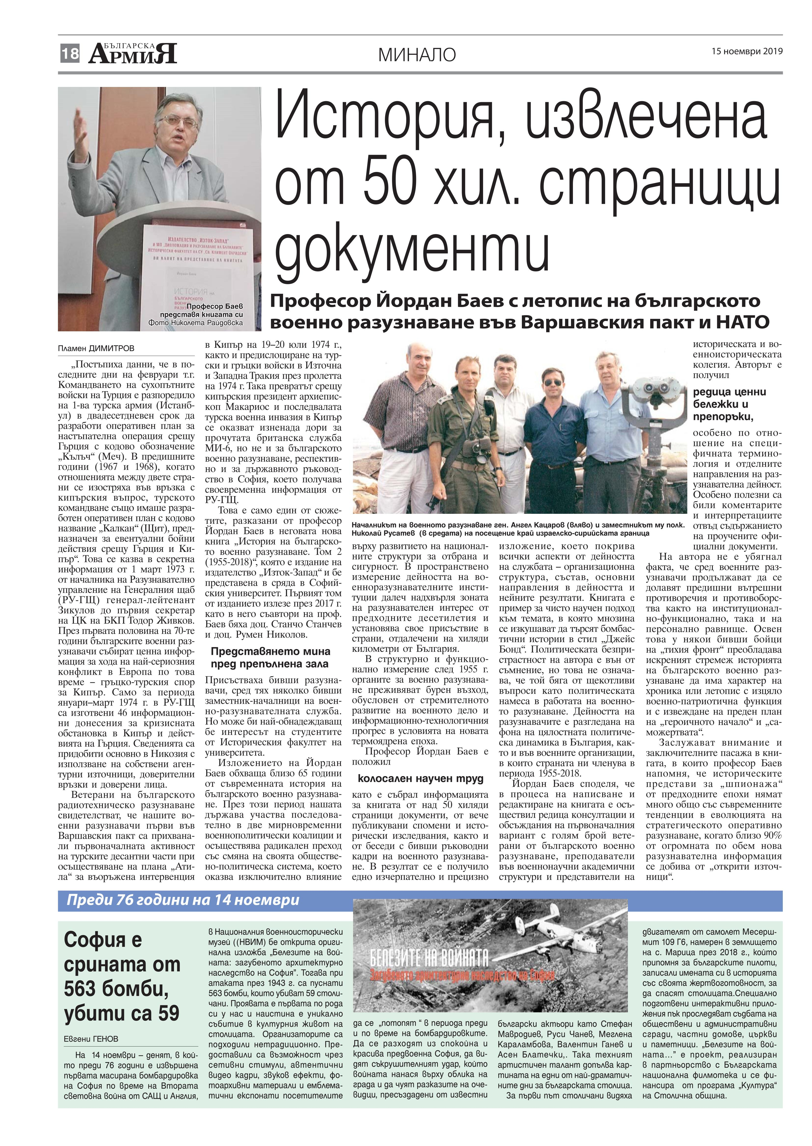 https://armymedia.bg/wp-content/uploads/2015/06/18.page1_-116.jpg