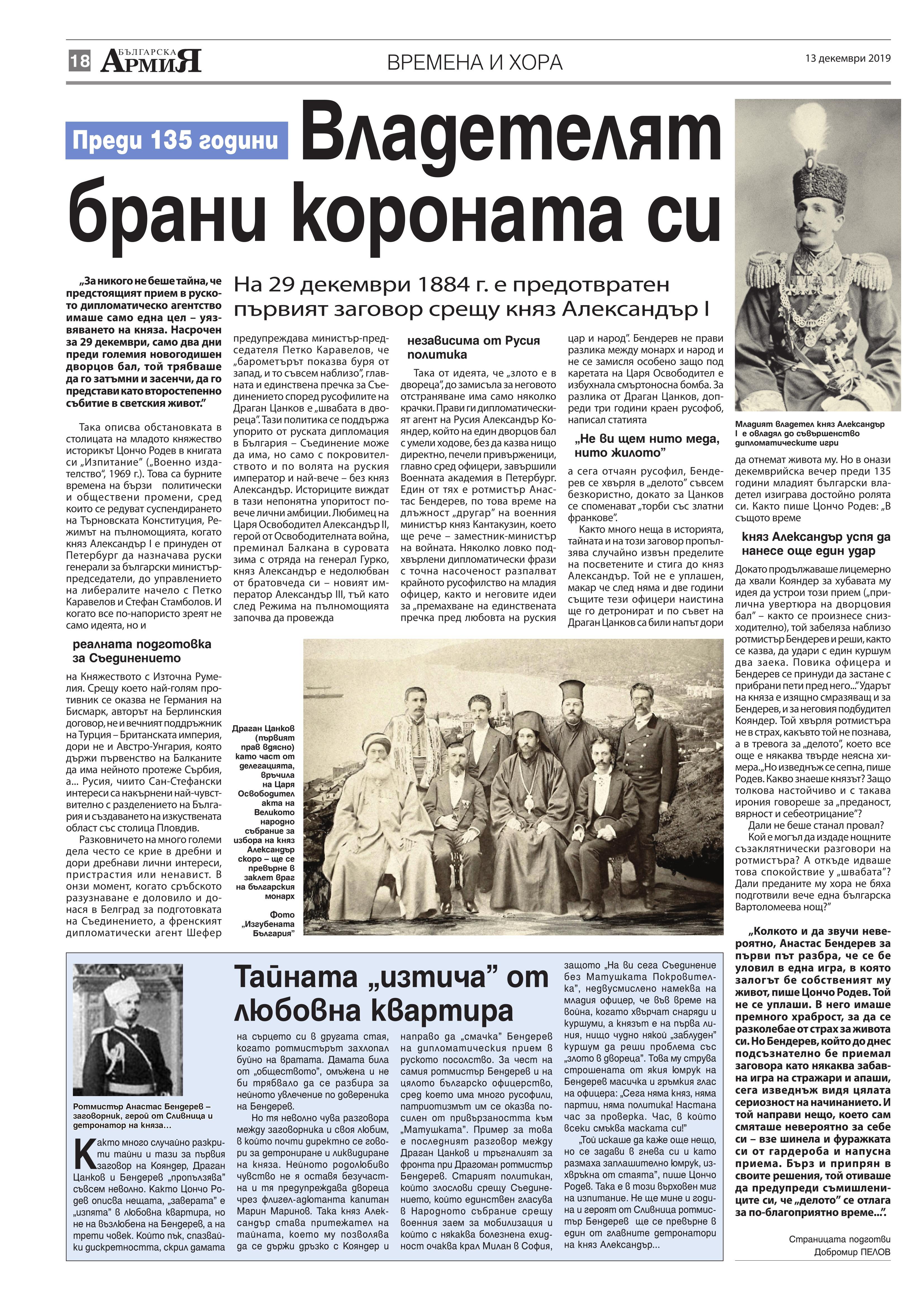https://armymedia.bg/wp-content/uploads/2015/06/18.page1_-119.jpg
