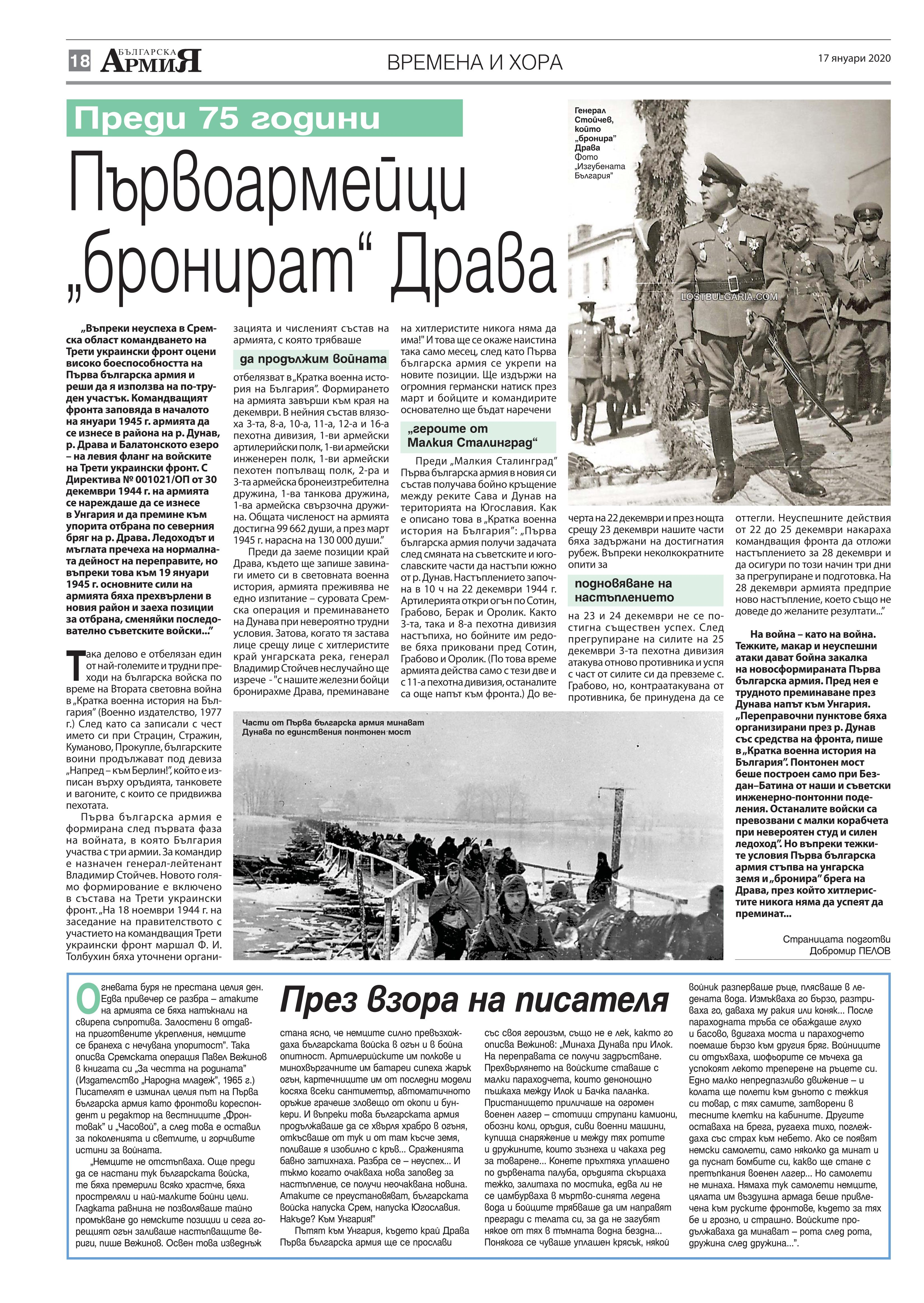 https://armymedia.bg/wp-content/uploads/2015/06/18.page1_-123.jpg