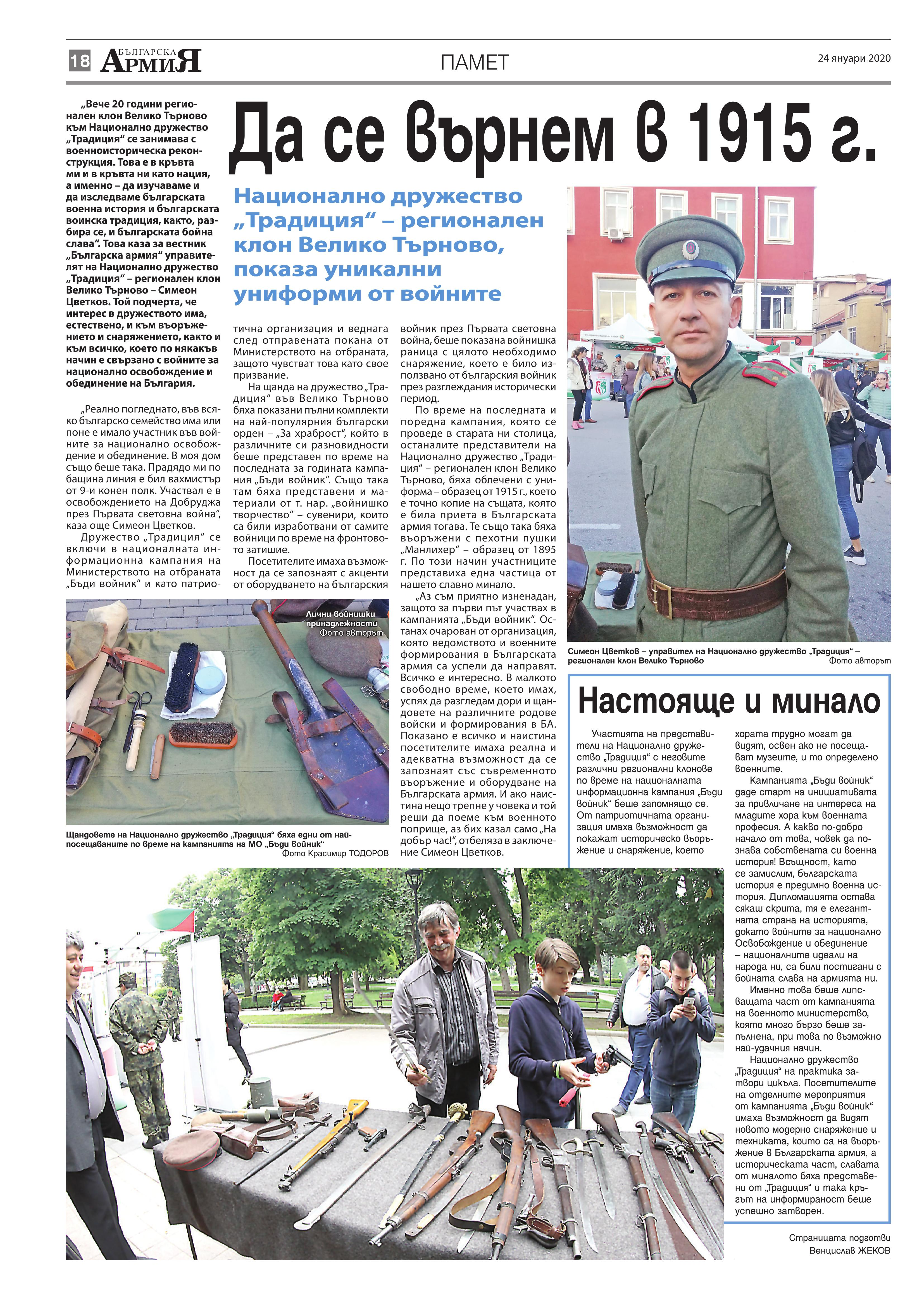 https://armymedia.bg/wp-content/uploads/2015/06/18.page1_-124.jpg