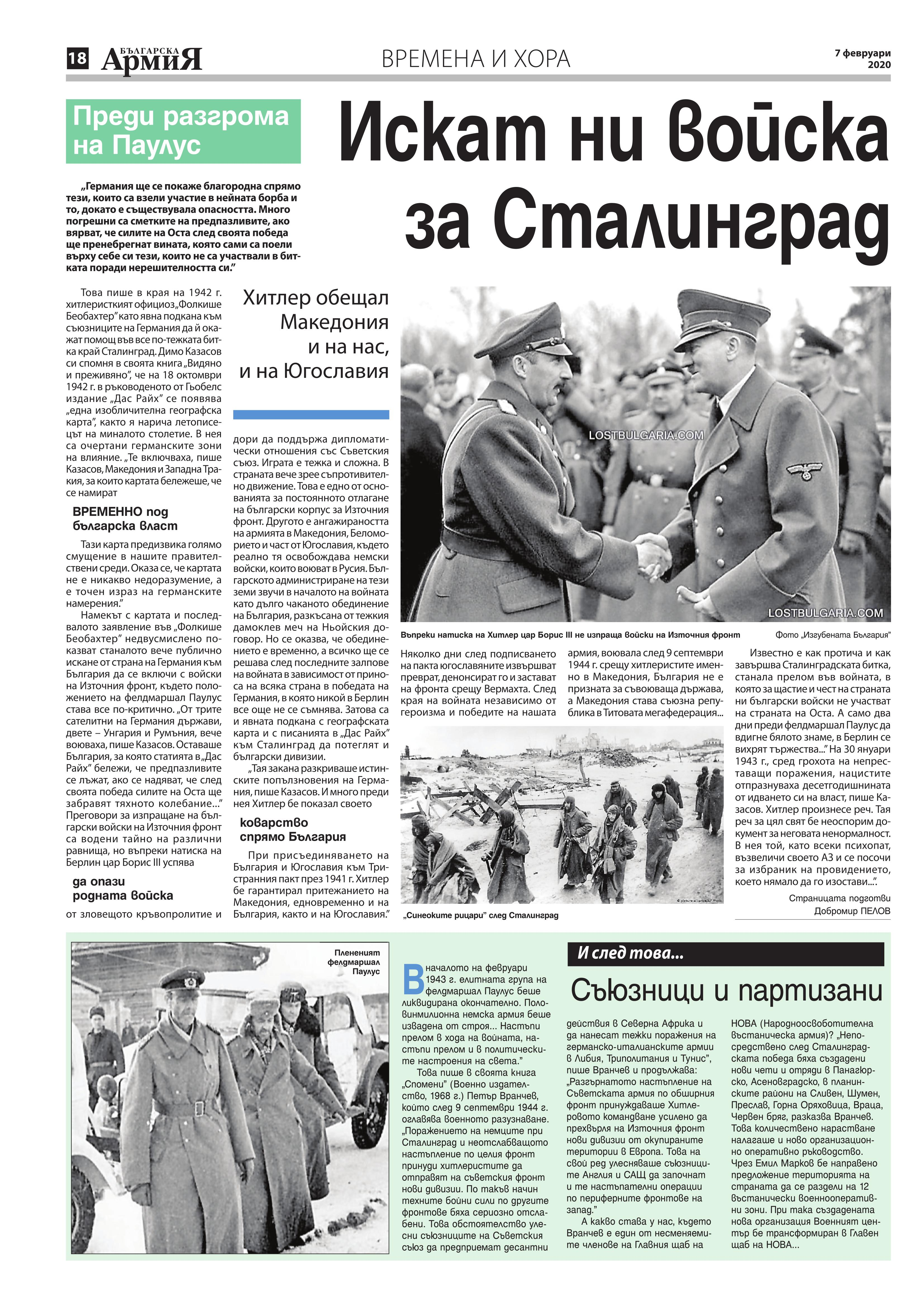 https://armymedia.bg/wp-content/uploads/2015/06/18.page1_-126.jpg