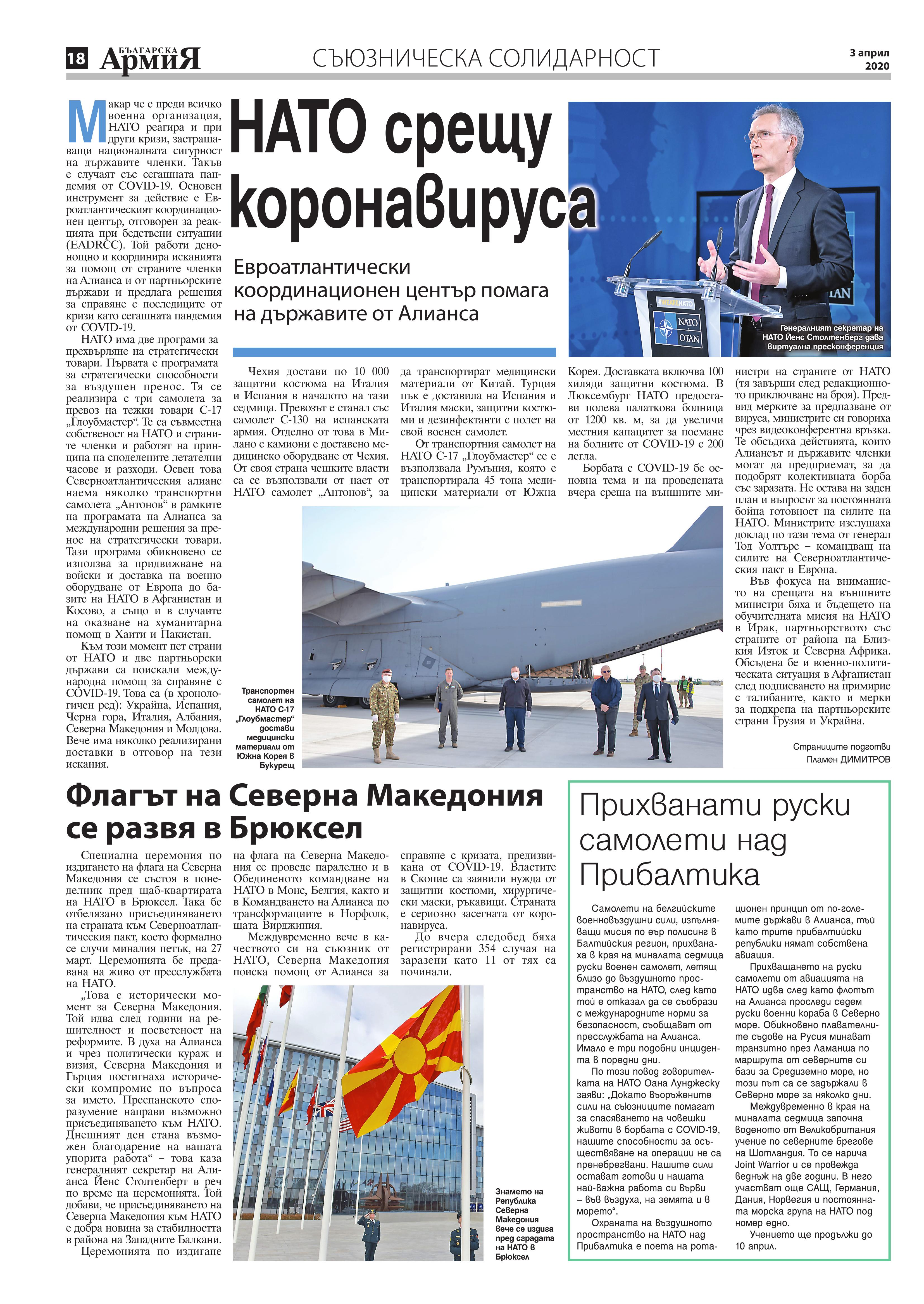 https://armymedia.bg/wp-content/uploads/2015/06/18.page1_-133.jpg
