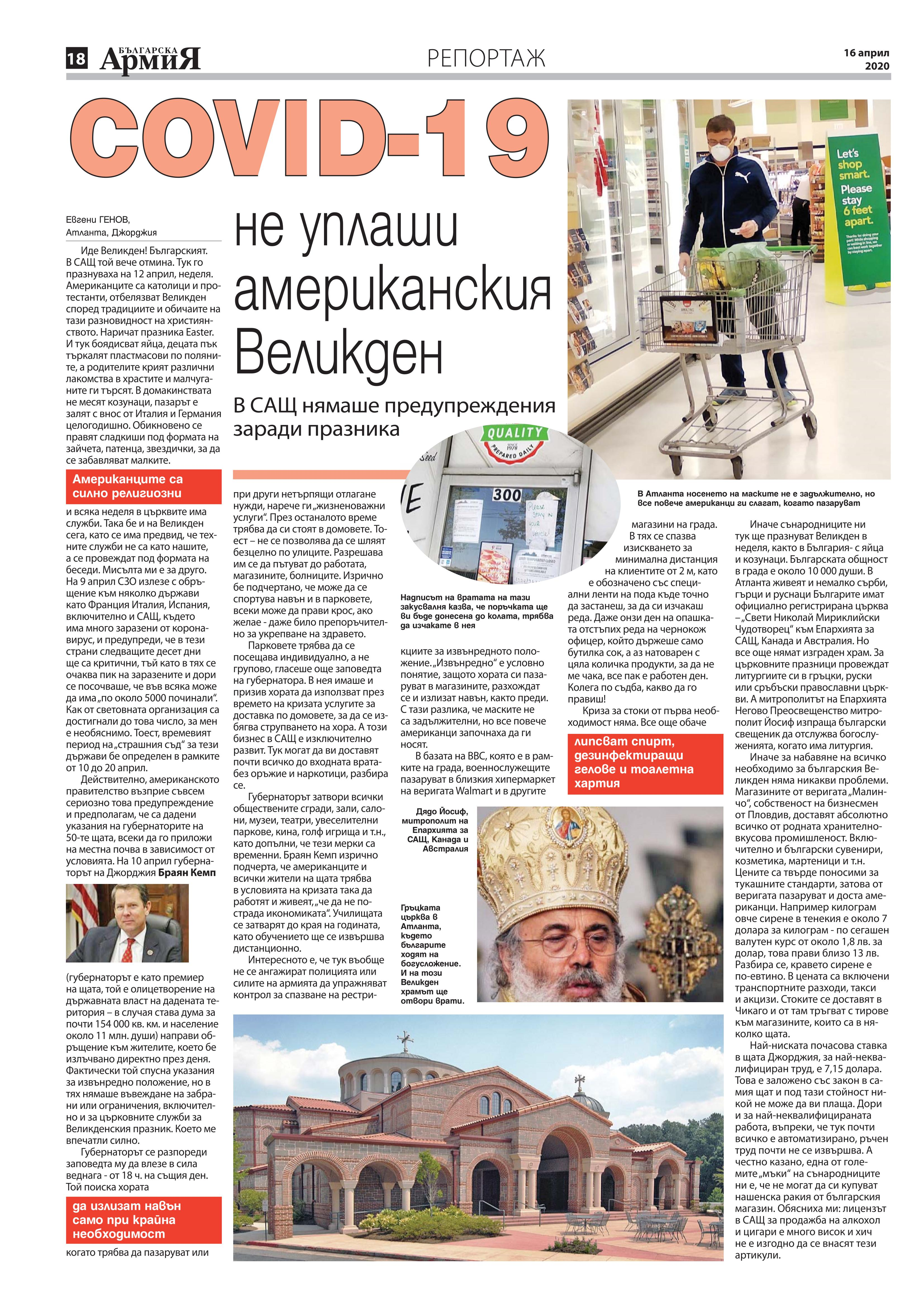 https://armymedia.bg/wp-content/uploads/2015/06/18.page1_-135.jpg