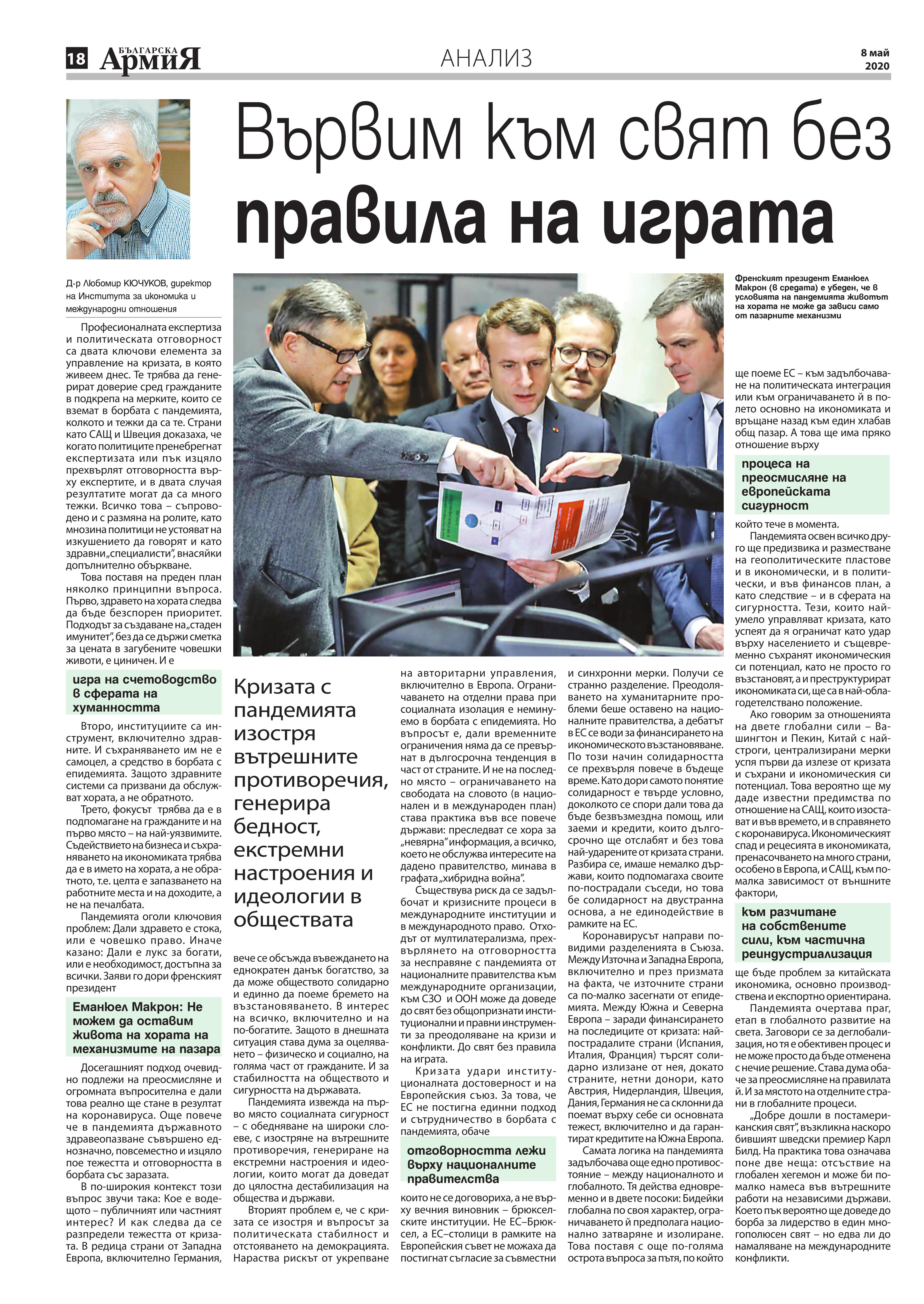 https://armymedia.bg/wp-content/uploads/2015/06/18.page1_-138.jpg