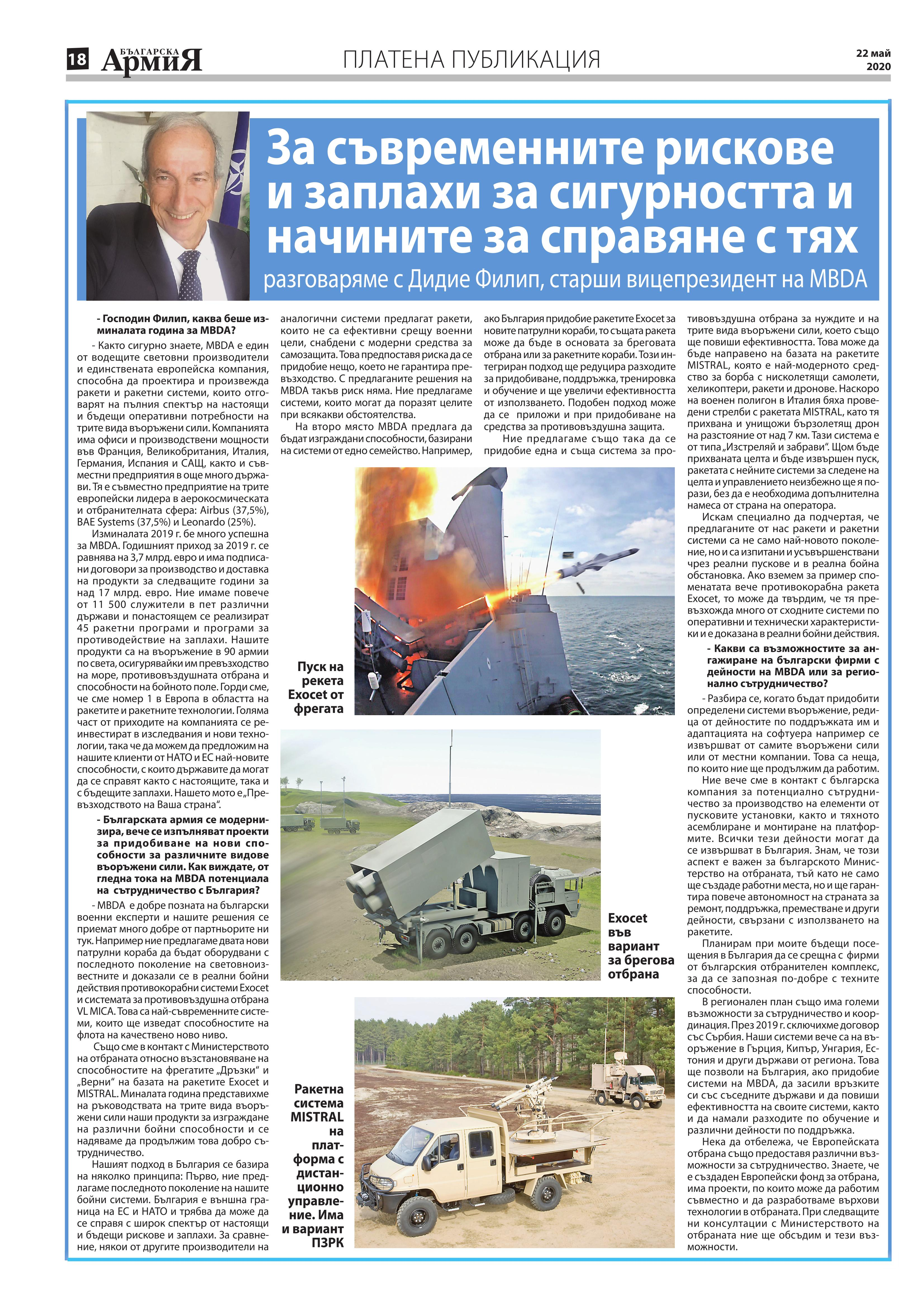 https://armymedia.bg/wp-content/uploads/2015/06/18.page1_-140.jpg