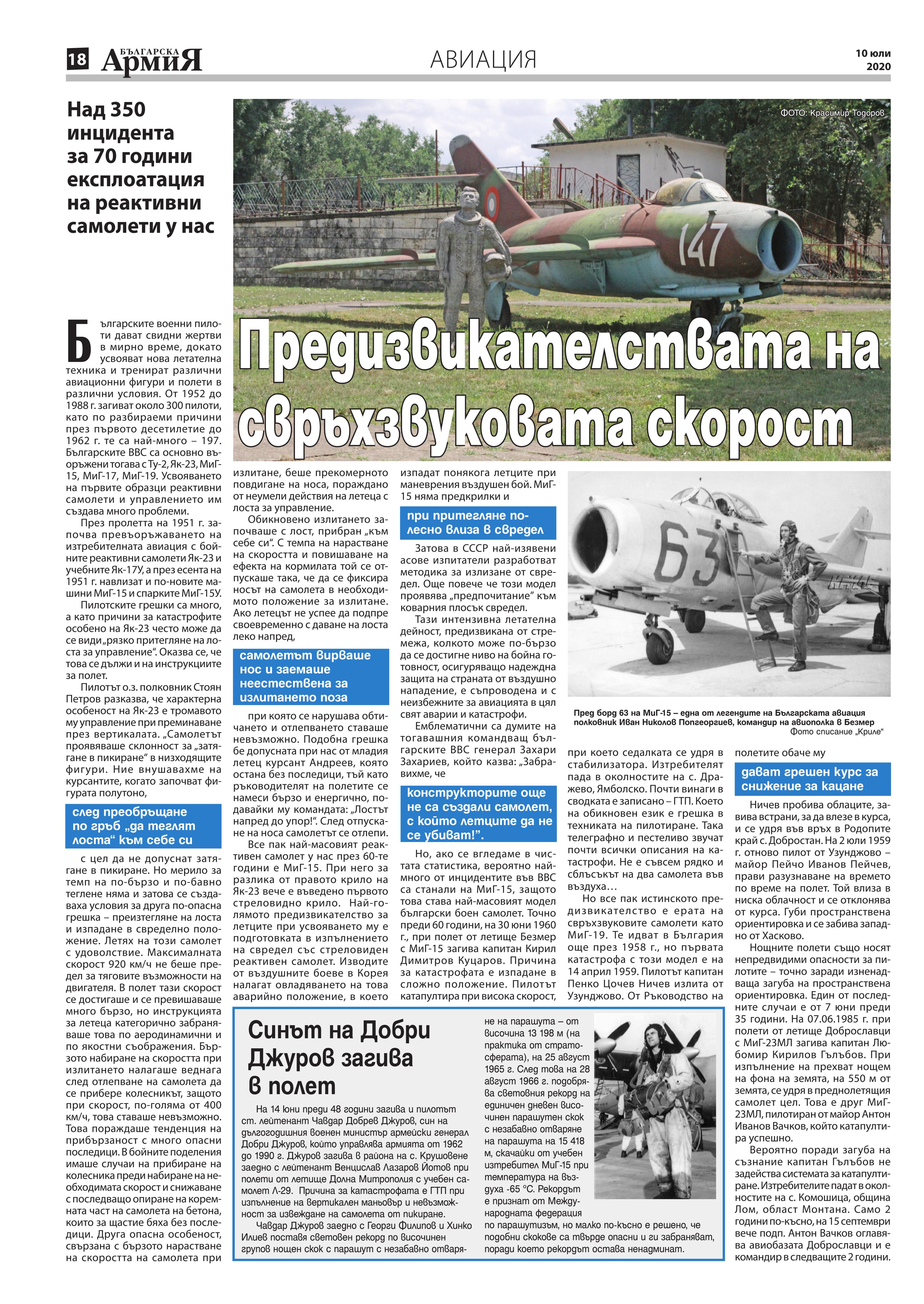 https://armymedia.bg/wp-content/uploads/2015/06/18.page1_-146.jpg