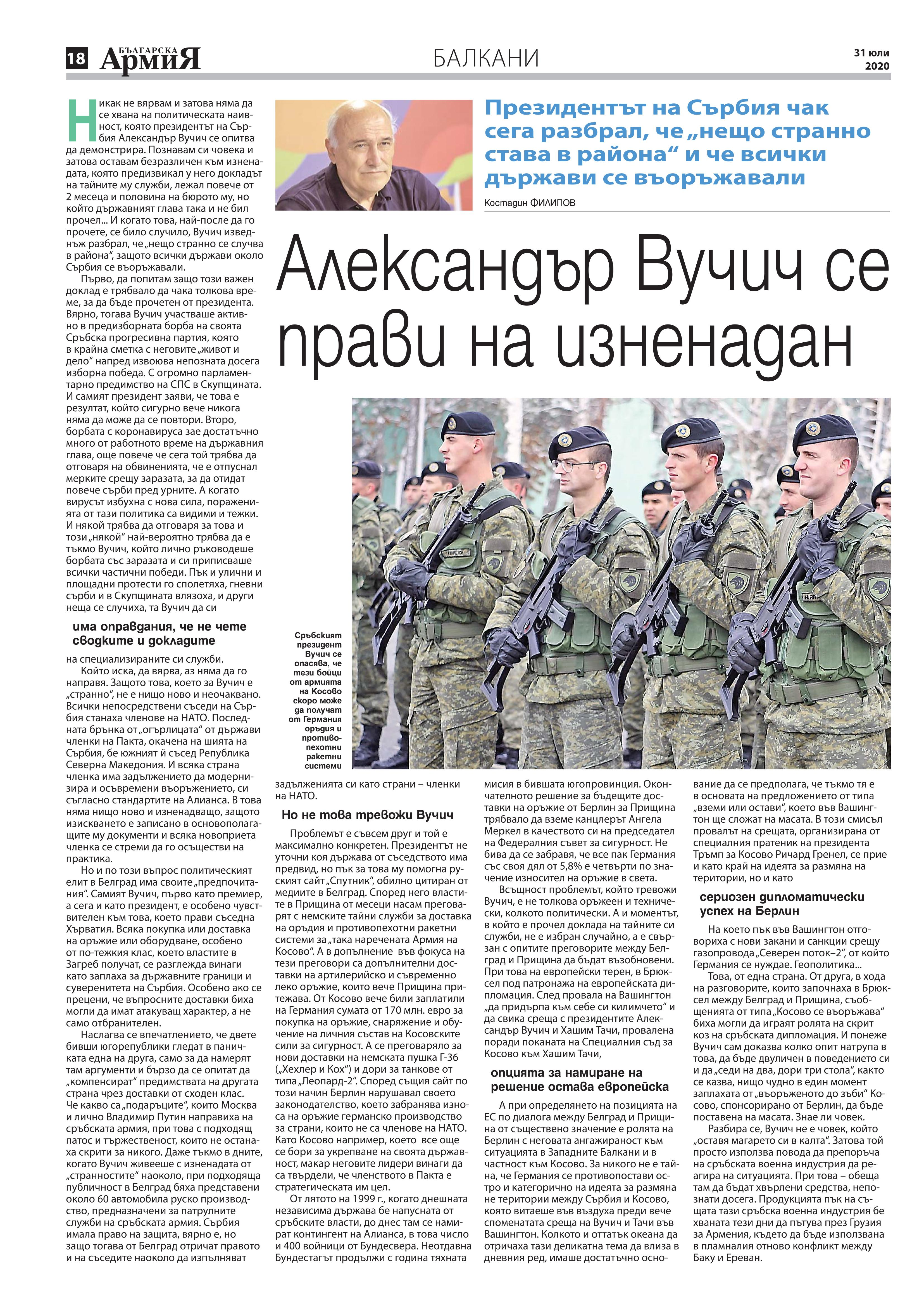 https://armymedia.bg/wp-content/uploads/2015/06/18.page1_-148.jpg