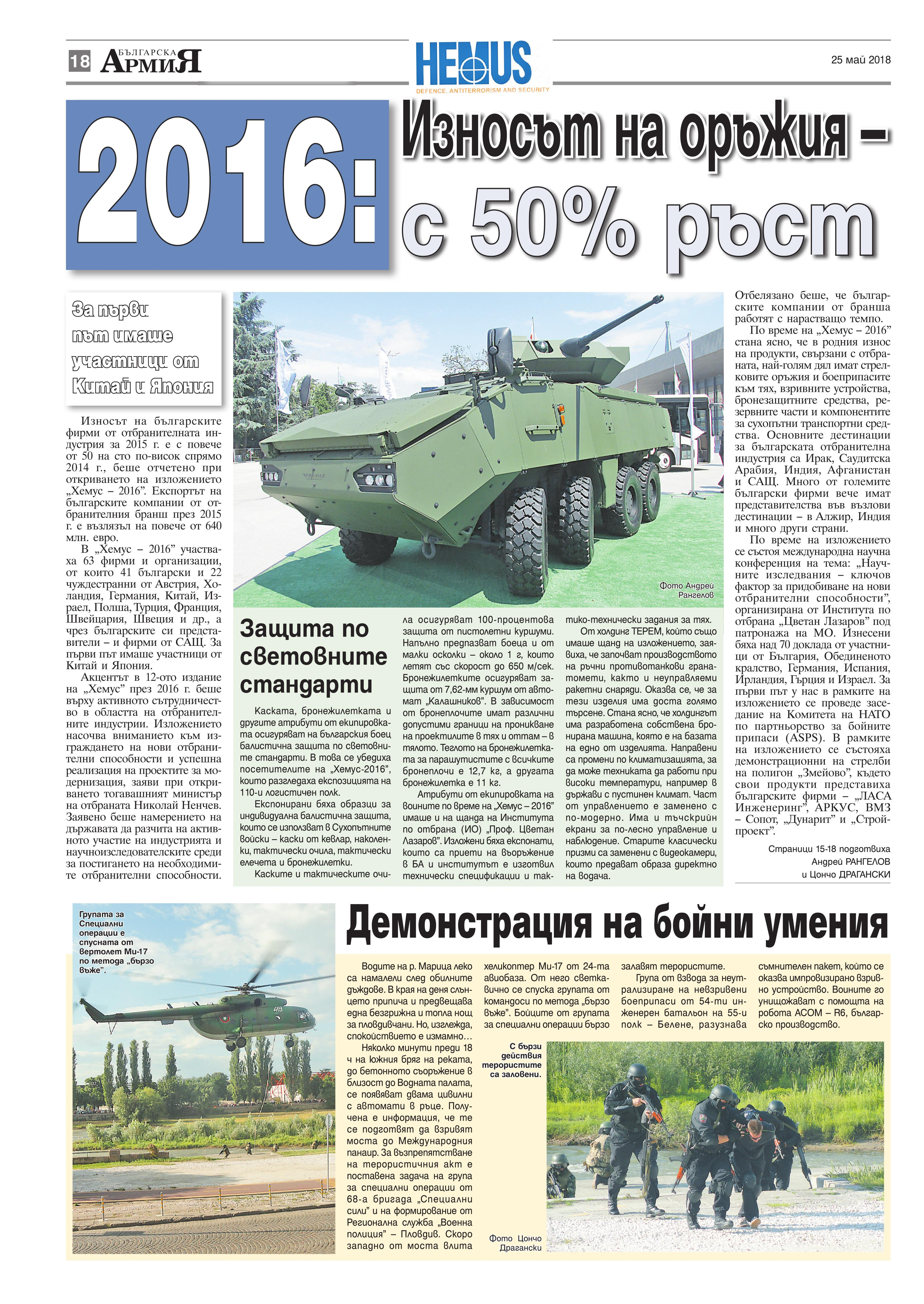 https://armymedia.bg/wp-content/uploads/2015/06/18.page1_-52.jpg
