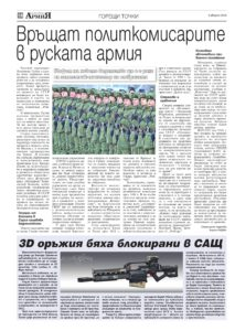 https://armymedia.bg/wp-content/uploads/2015/06/18.page1_-60-213x300.jpg