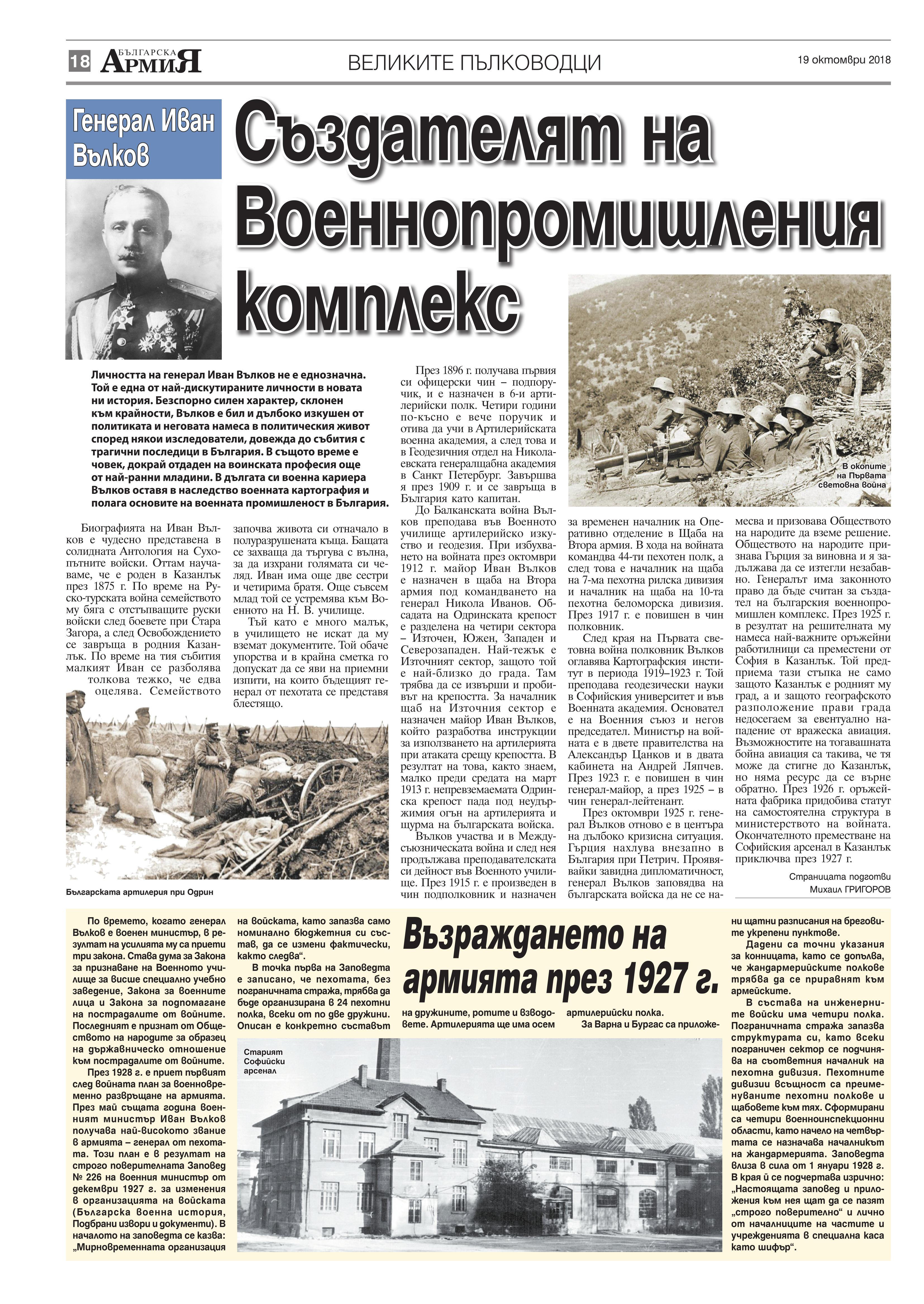 https://armymedia.bg/wp-content/uploads/2015/06/18.page1_-70.jpg