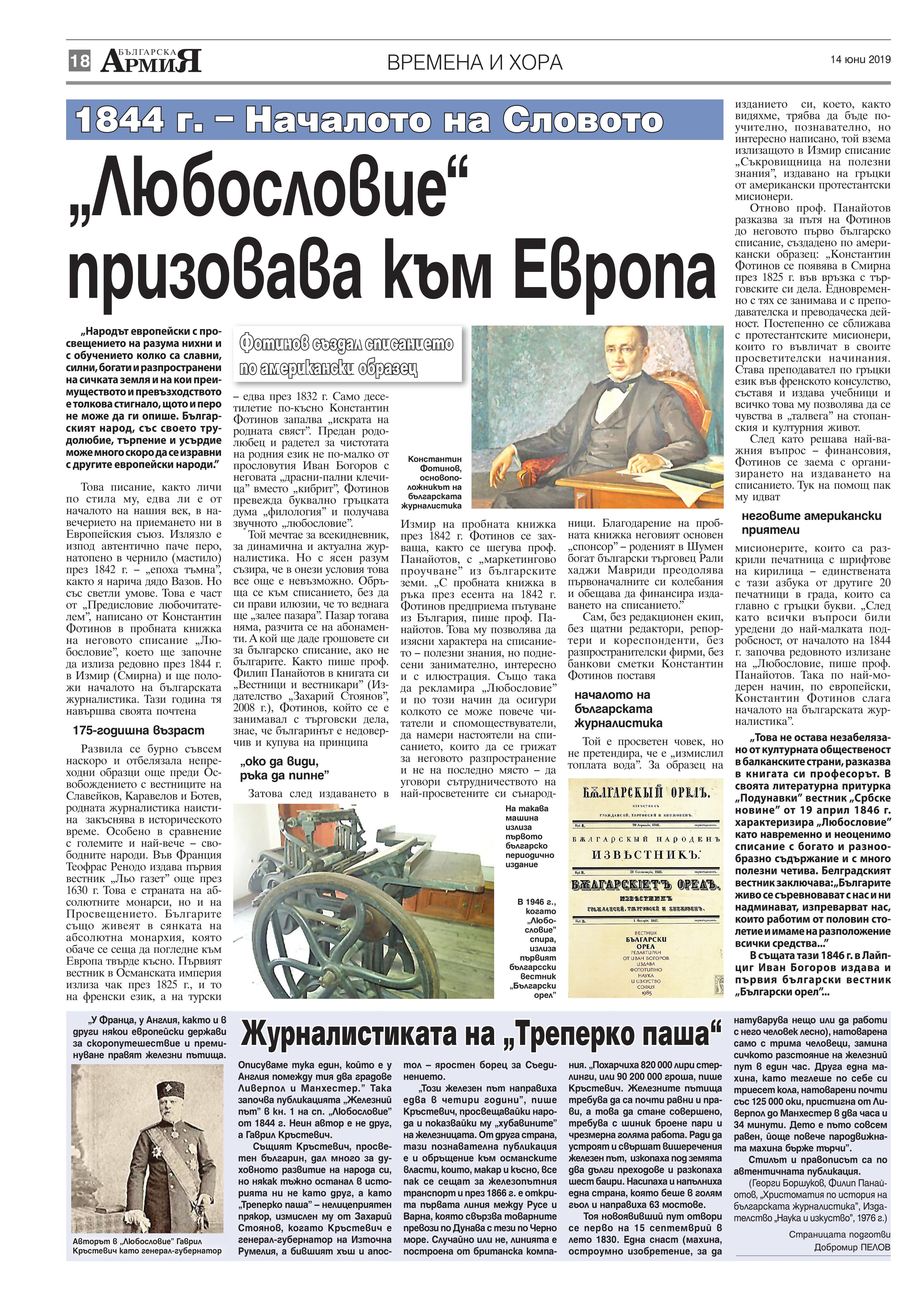 https://armymedia.bg/wp-content/uploads/2015/06/18.page1_-99.jpg