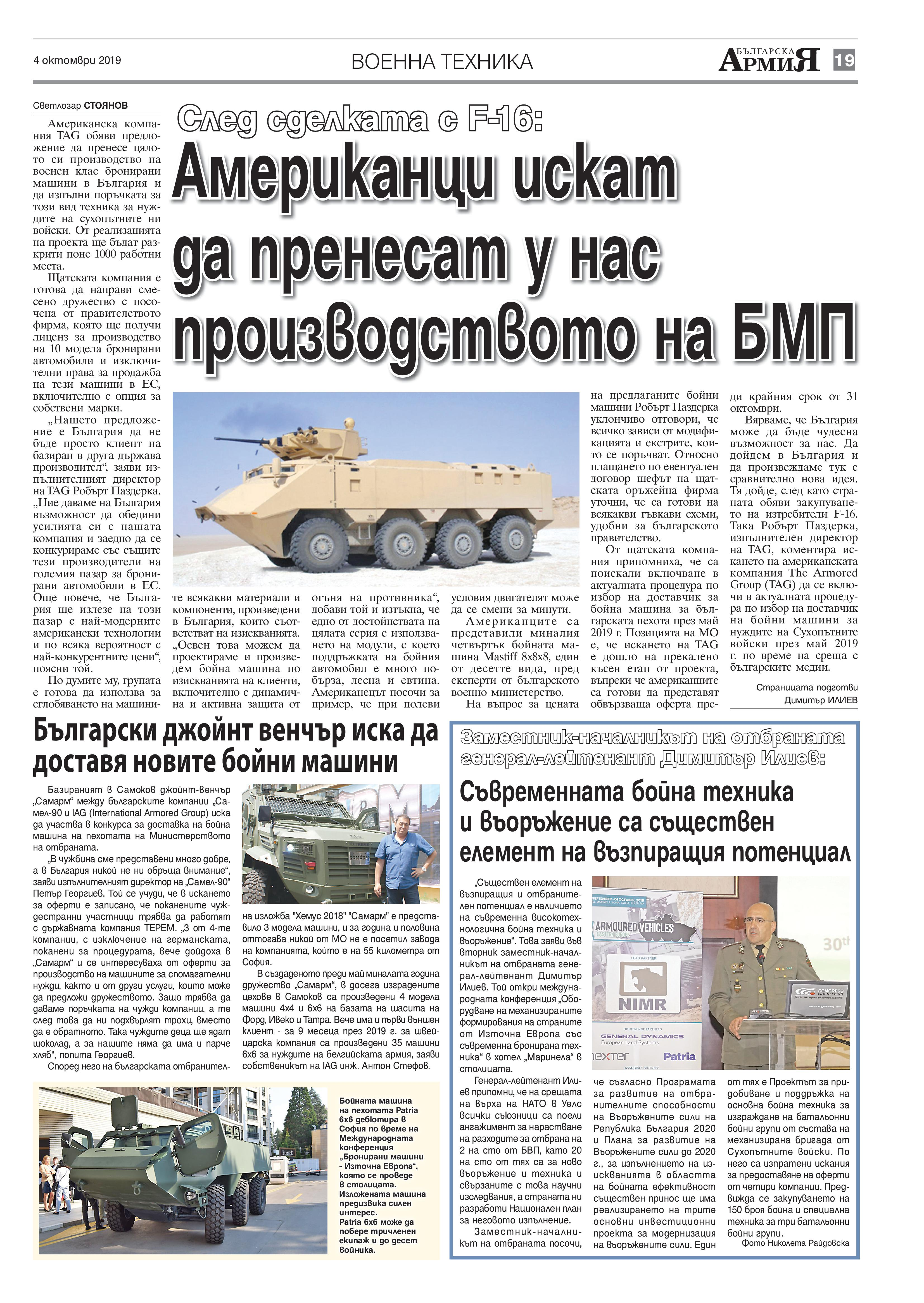 https://armymedia.bg/wp-content/uploads/2015/06/19-33.jpg