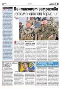 https://armymedia.bg/wp-content/uploads/2015/06/19-59-213x300.jpg