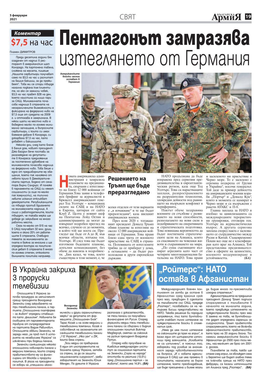 https://armymedia.bg/wp-content/uploads/2015/06/19-59.jpg