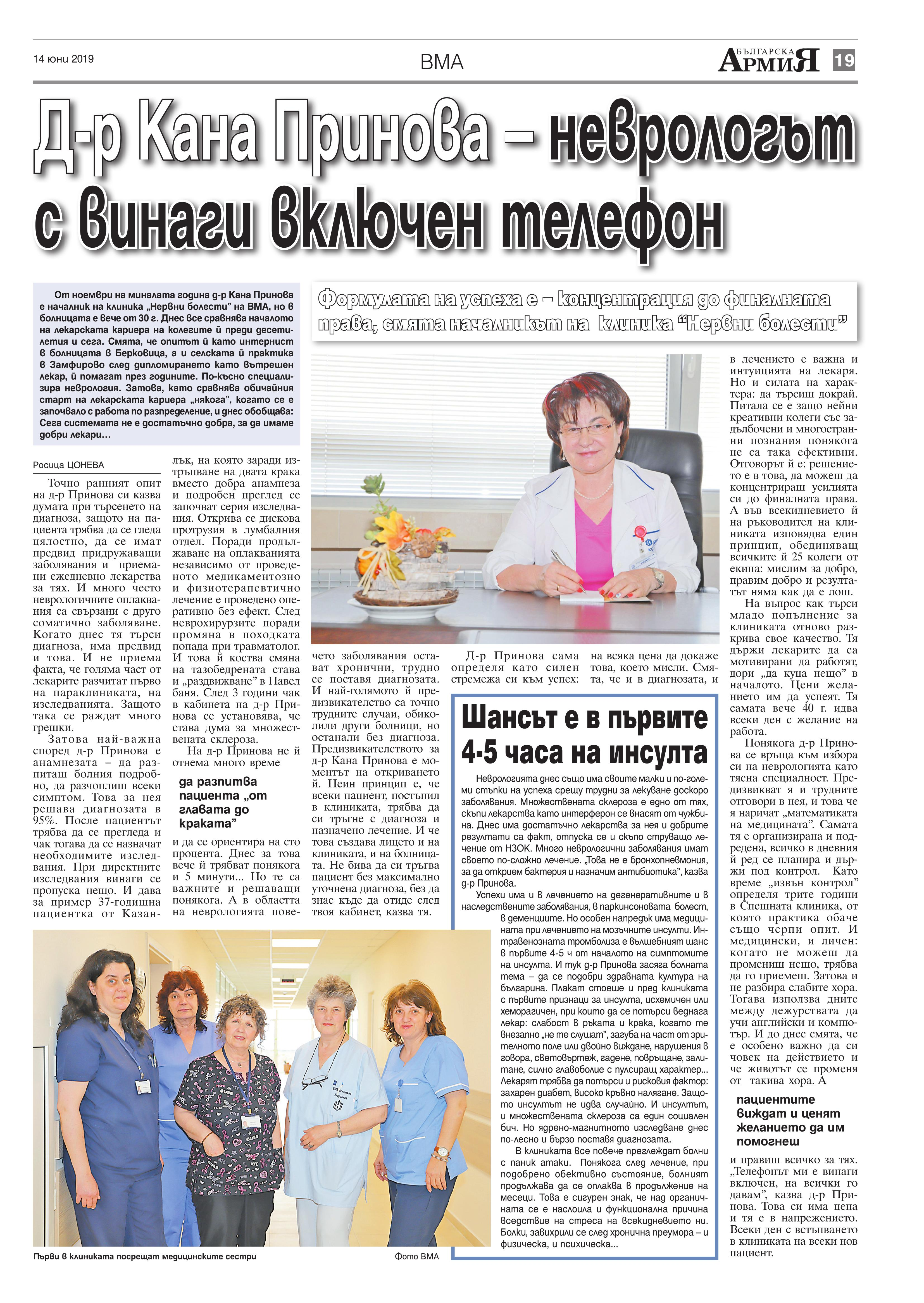 https://armymedia.bg/wp-content/uploads/2015/06/19.page1_-100.jpg
