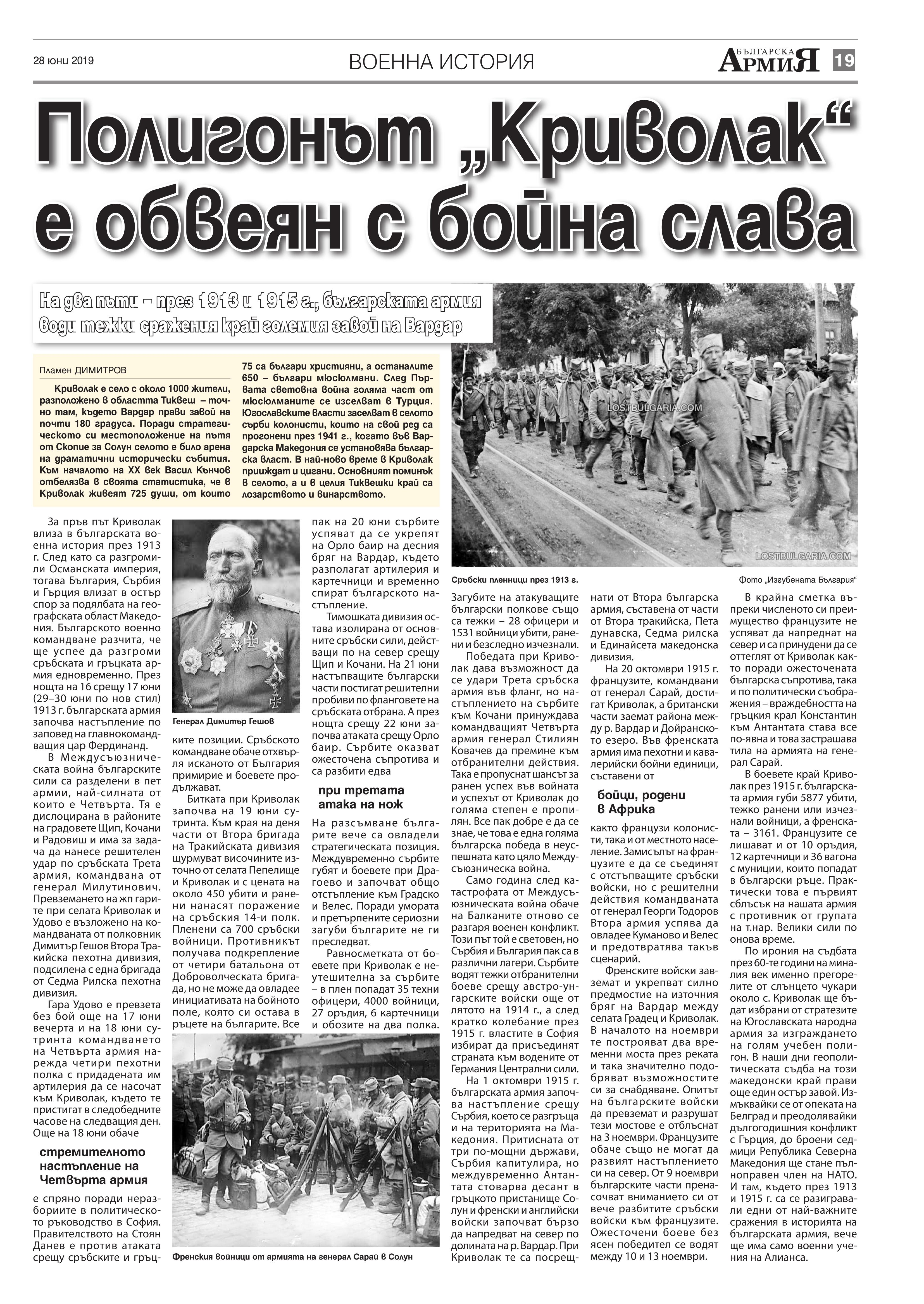 https://armymedia.bg/wp-content/uploads/2015/06/19.page1_-102.jpg