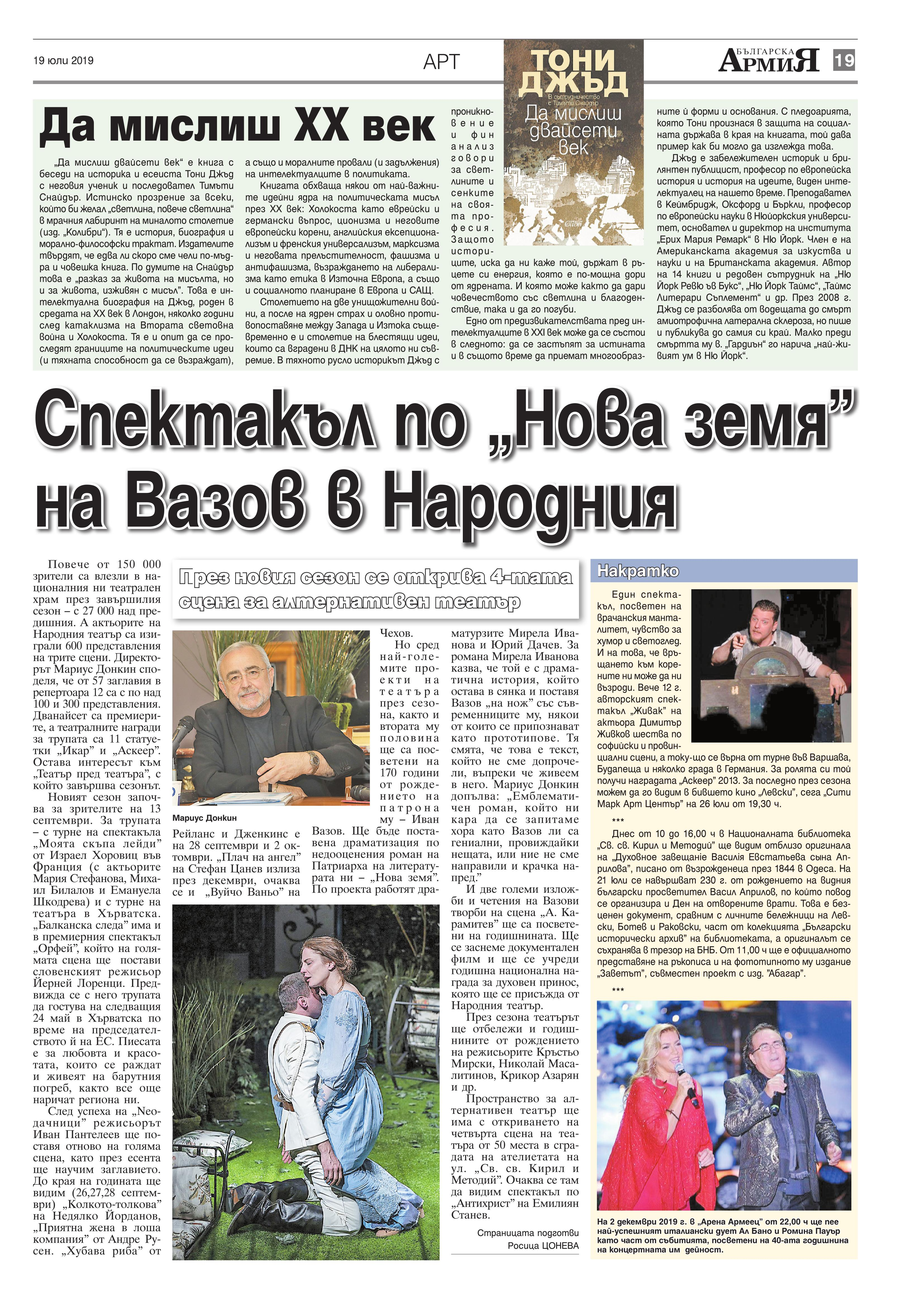 https://armymedia.bg/wp-content/uploads/2015/06/19.page1_-104.jpg
