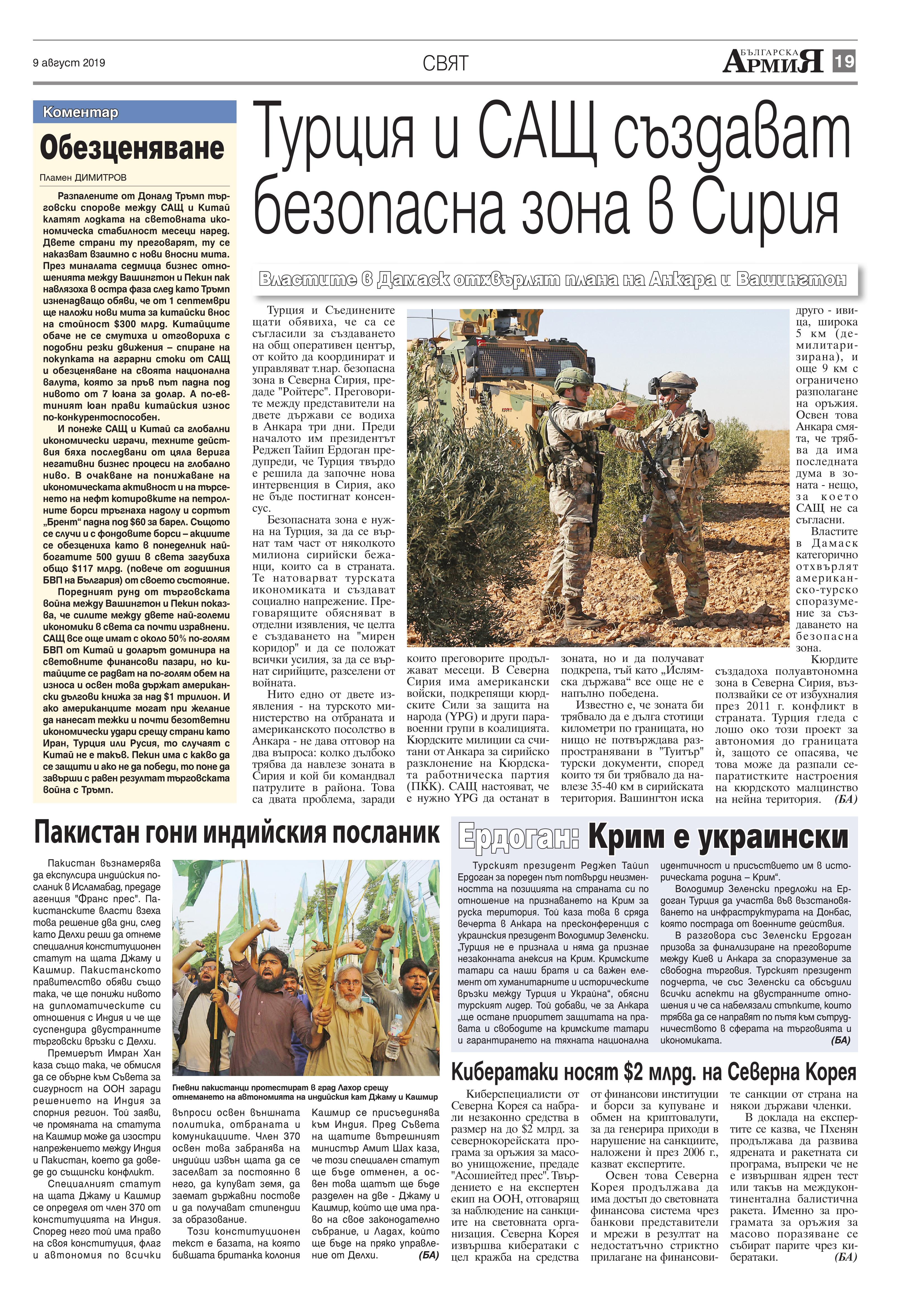 https://armymedia.bg/wp-content/uploads/2015/06/19.page1_-107.jpg