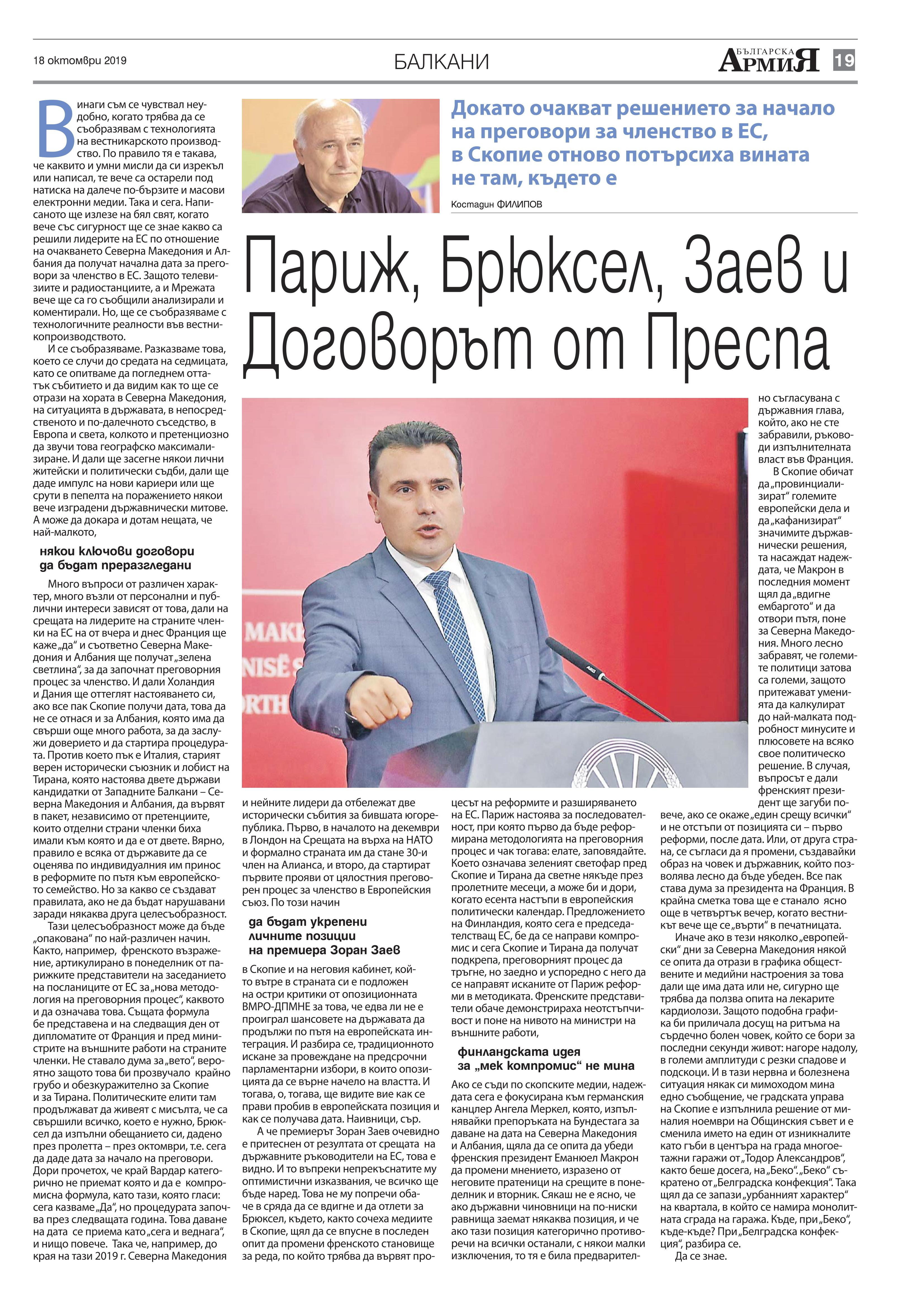 https://armymedia.bg/wp-content/uploads/2015/06/19.page1_-113.jpg