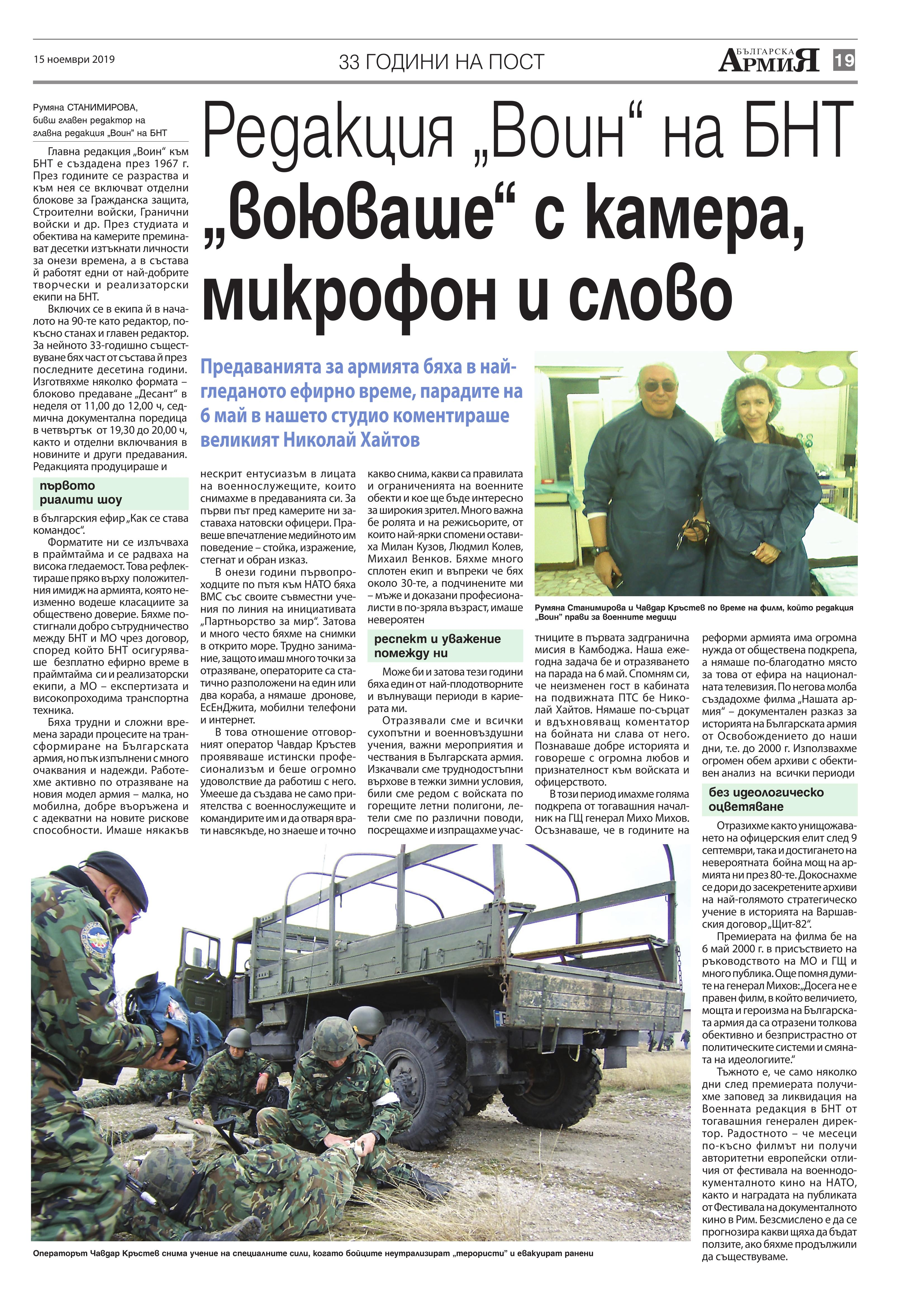 https://armymedia.bg/wp-content/uploads/2015/06/19.page1_-117.jpg