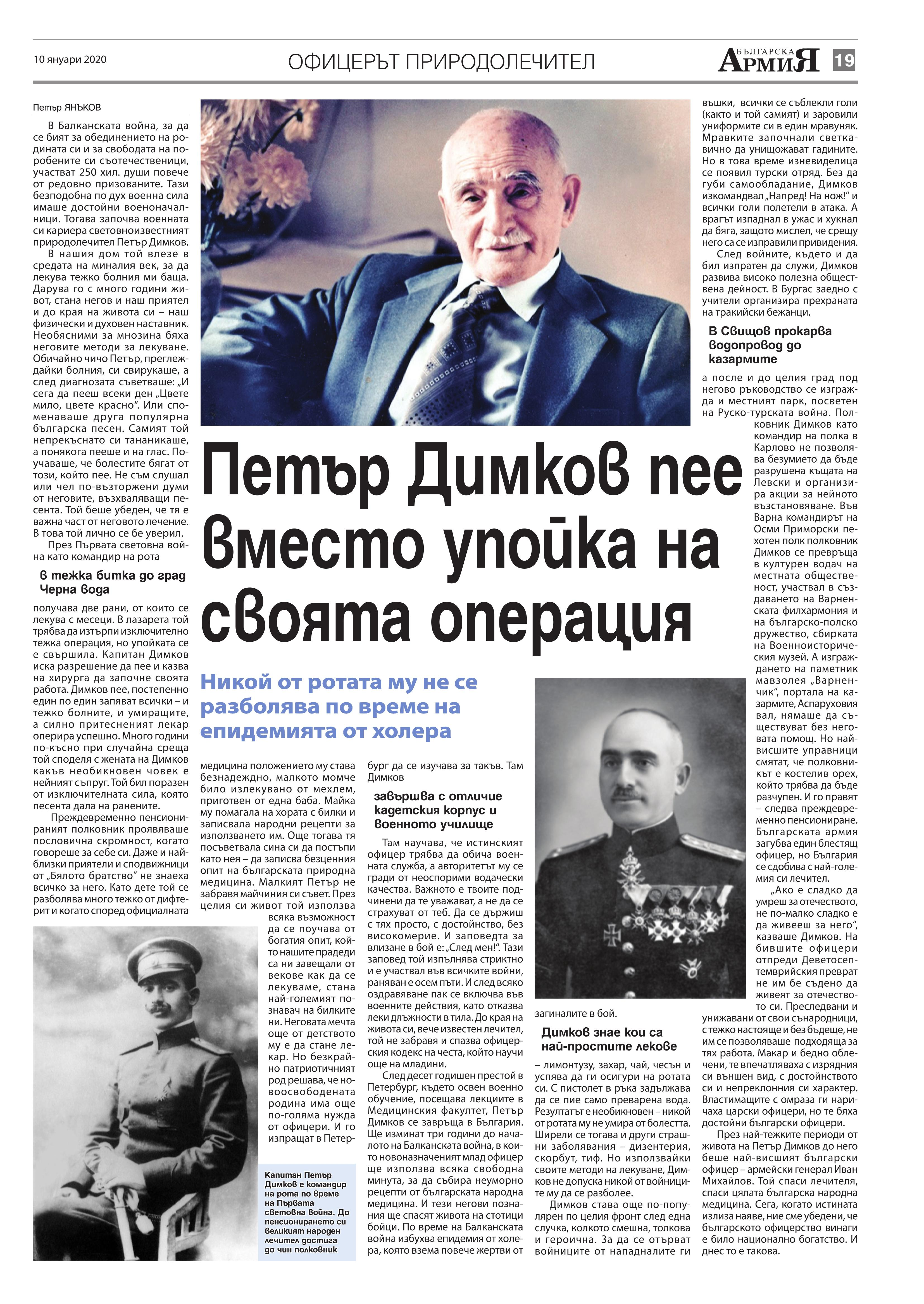 https://armymedia.bg/wp-content/uploads/2015/06/19.page1_-123.jpg