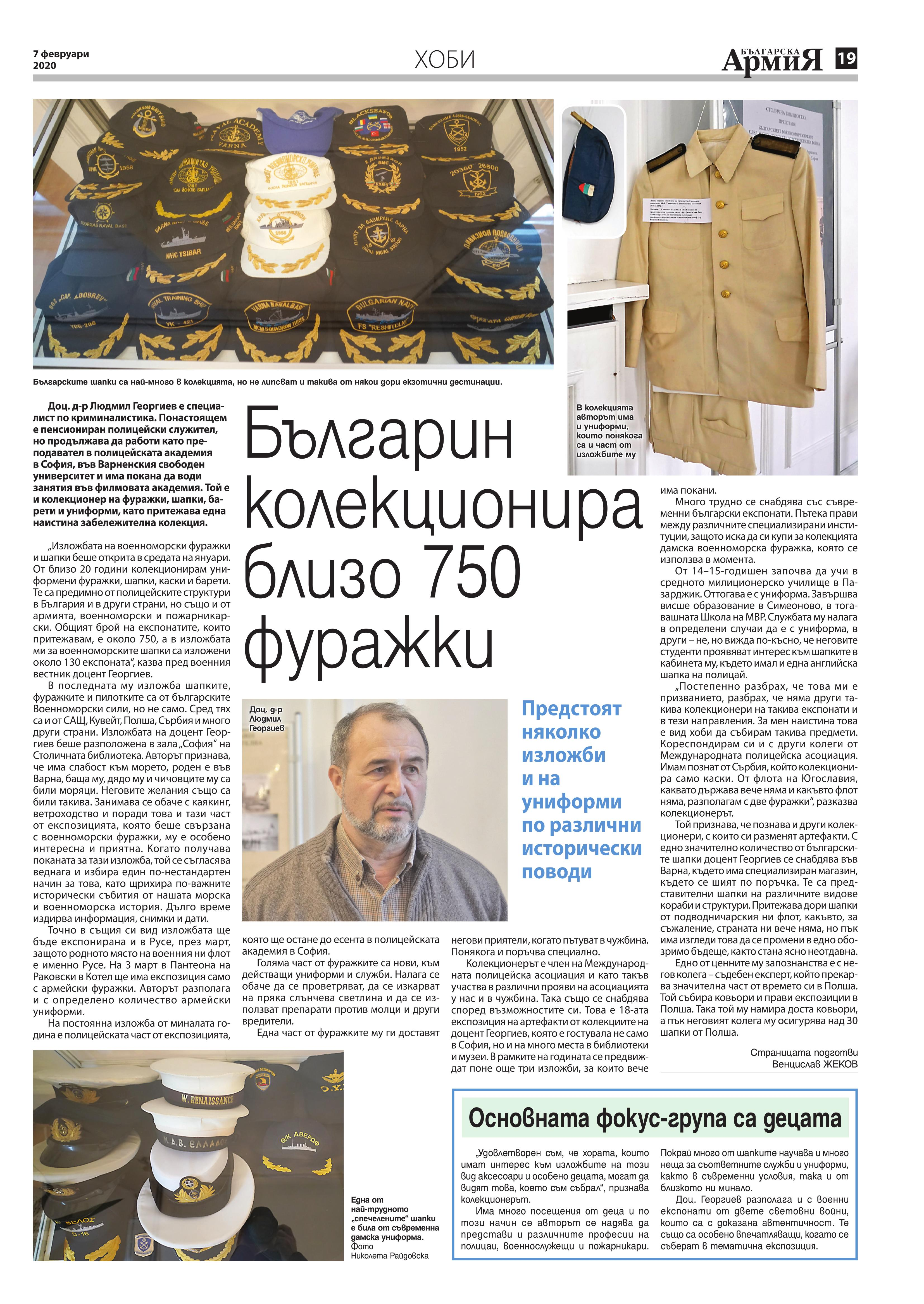 https://armymedia.bg/wp-content/uploads/2015/06/19.page1_-127.jpg