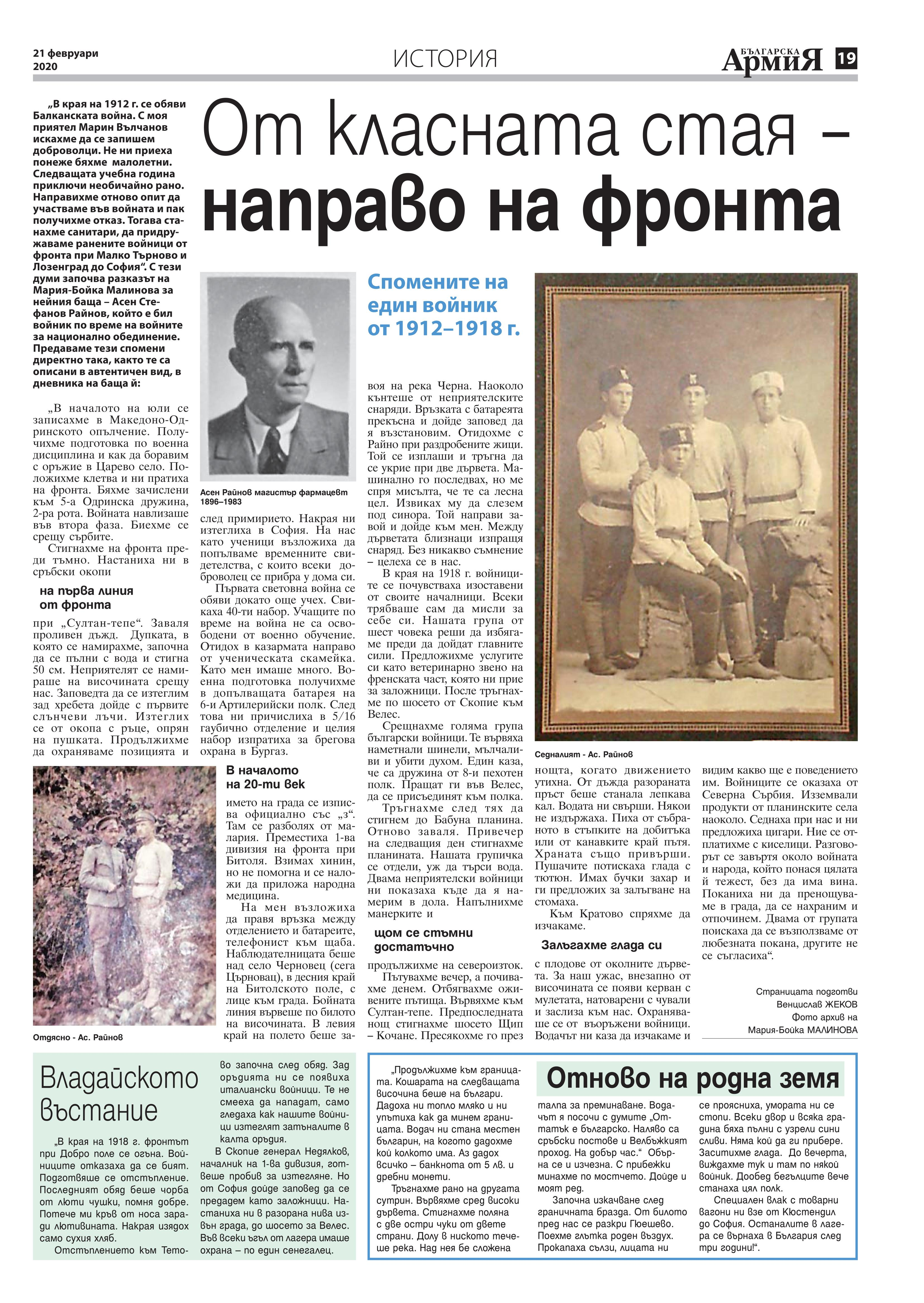 https://armymedia.bg/wp-content/uploads/2015/06/19.page1_-128.jpg