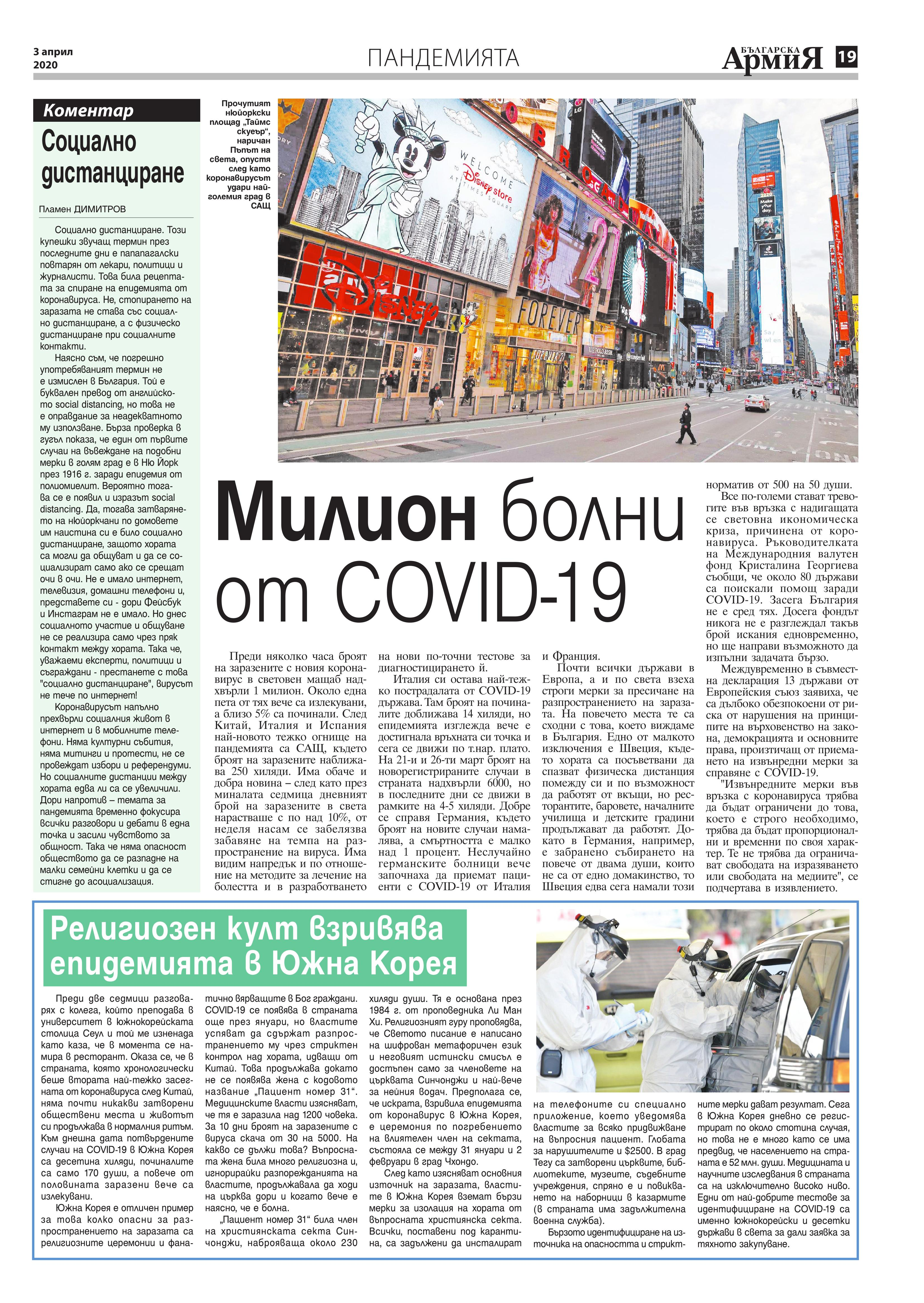 https://armymedia.bg/wp-content/uploads/2015/06/19.page1_-134.jpg