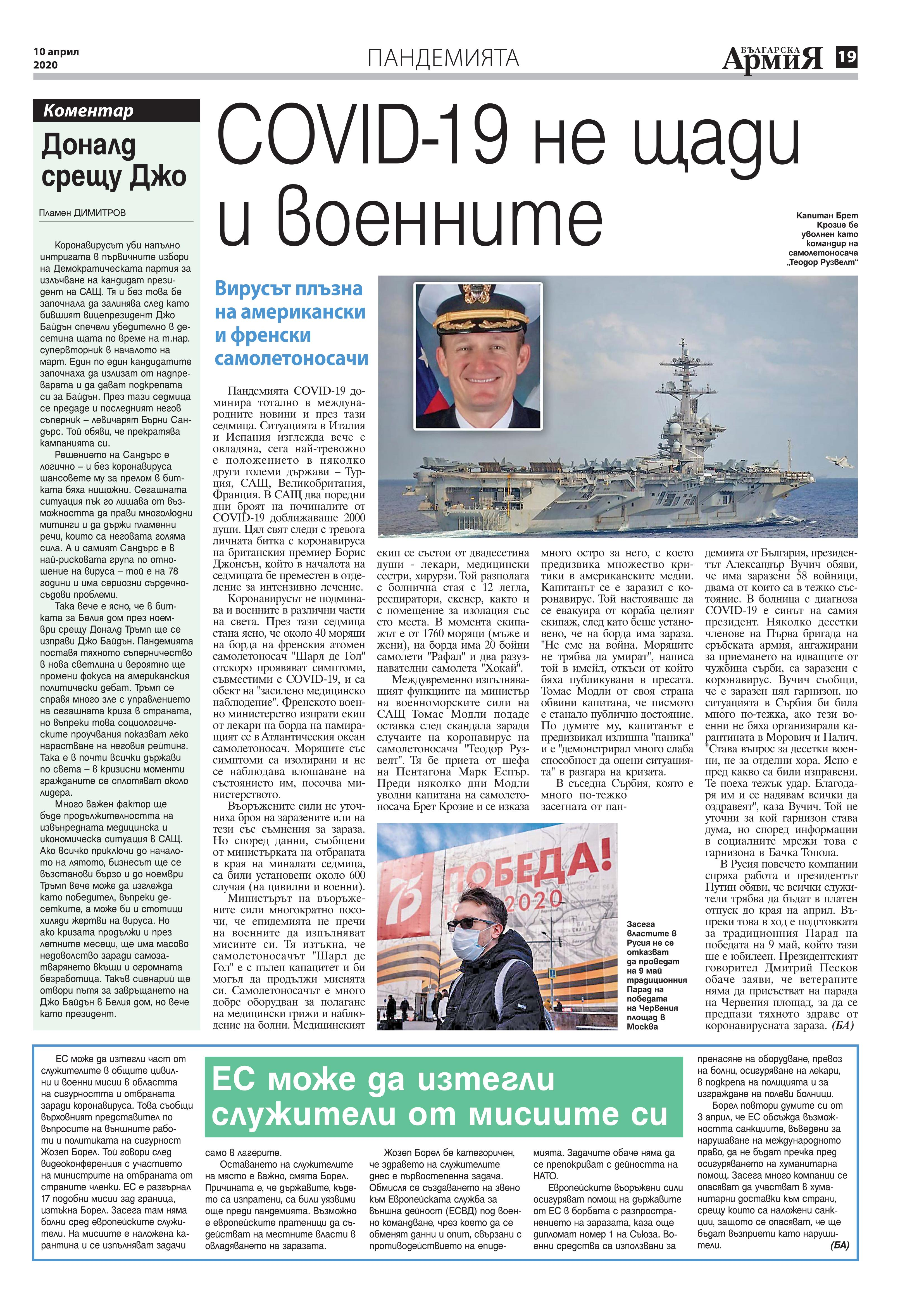 https://armymedia.bg/wp-content/uploads/2015/06/19.page1_-135.jpg