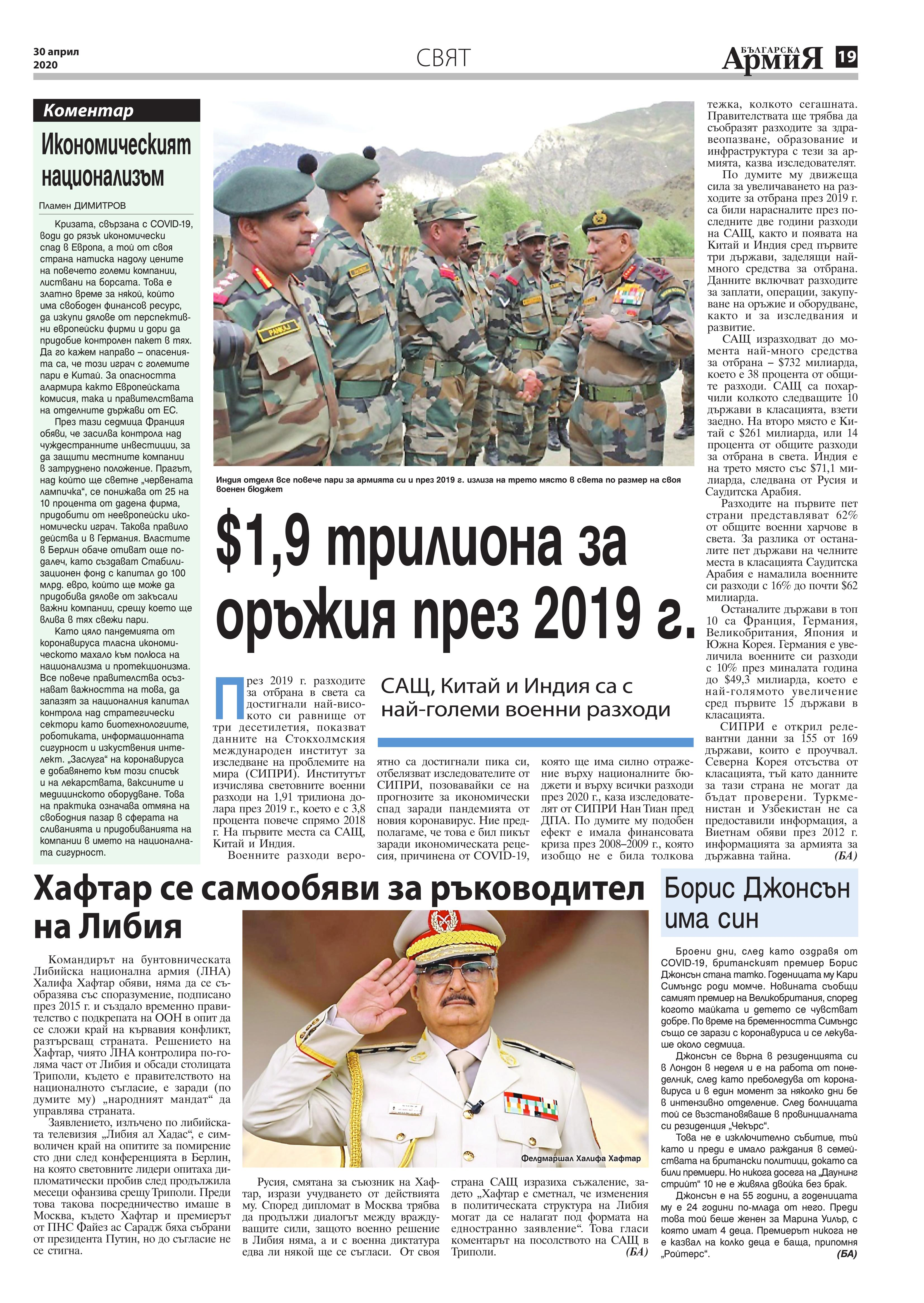 https://armymedia.bg/wp-content/uploads/2015/06/19.page1_-138.jpg