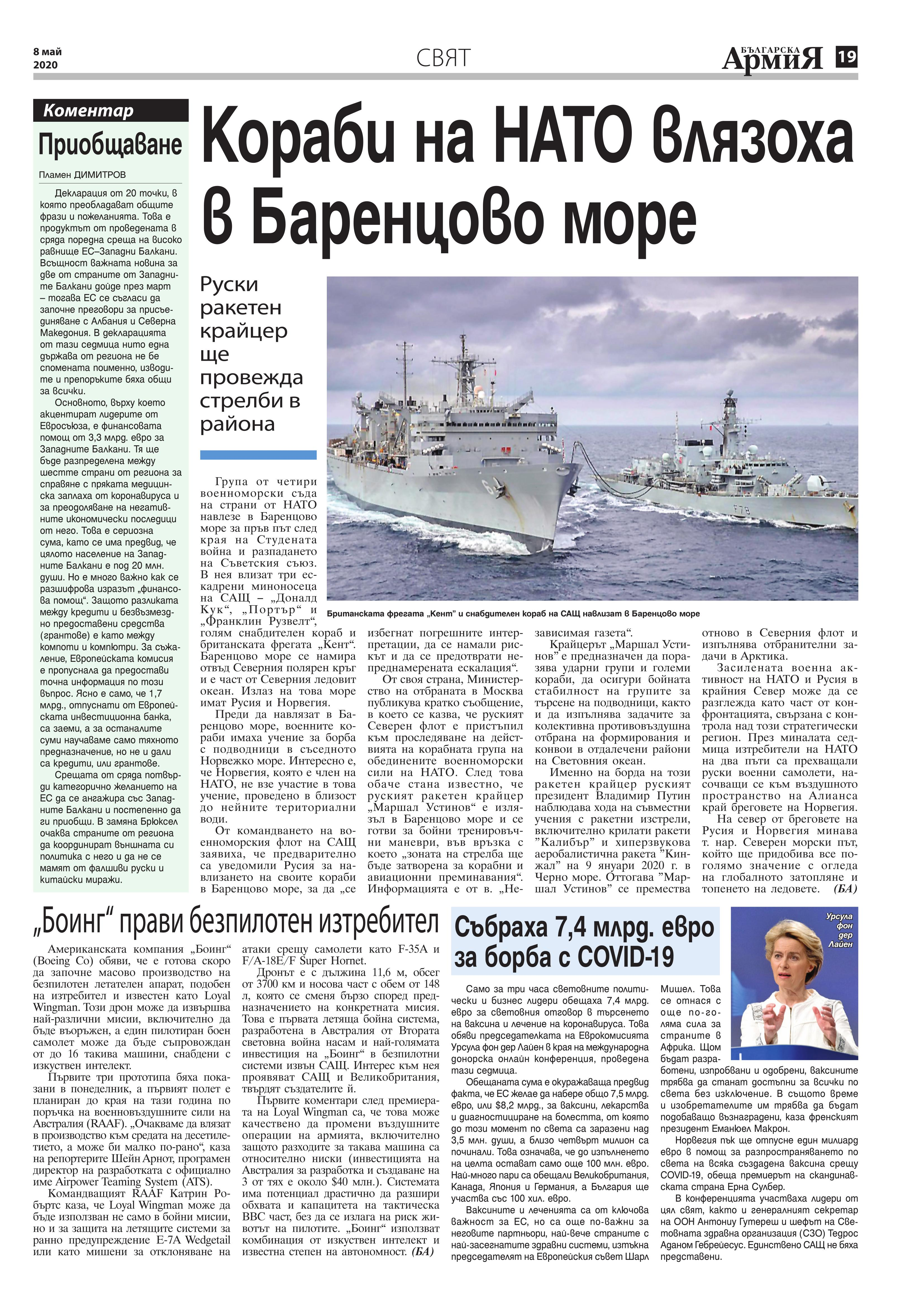 https://armymedia.bg/wp-content/uploads/2015/06/19.page1_-139.jpg